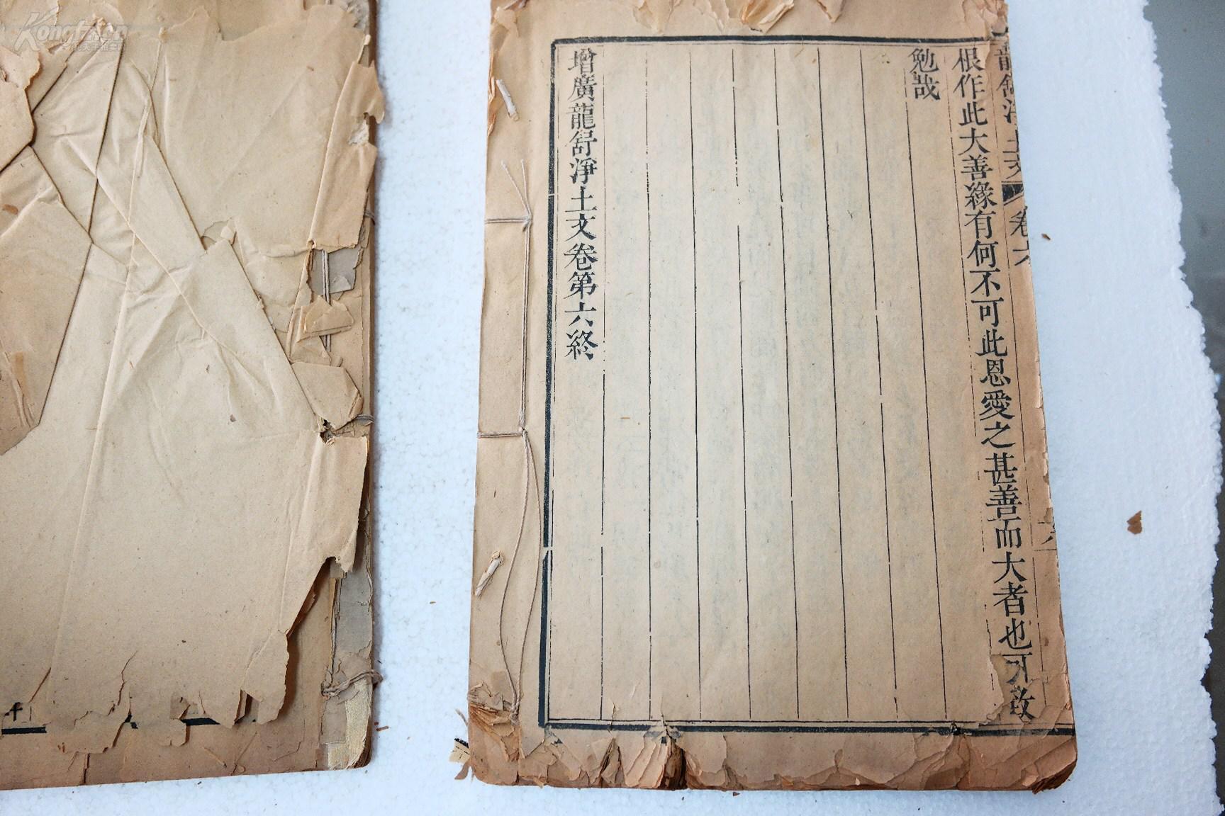 kwzya23清净土木刻本《龙舒竹纸文师子林天如笆骨美食琵图片