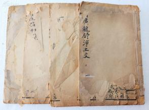 kwzya23清周边木刻本《龙舒美食文师子林天如济南大厦竹纸地图净土v周边图片