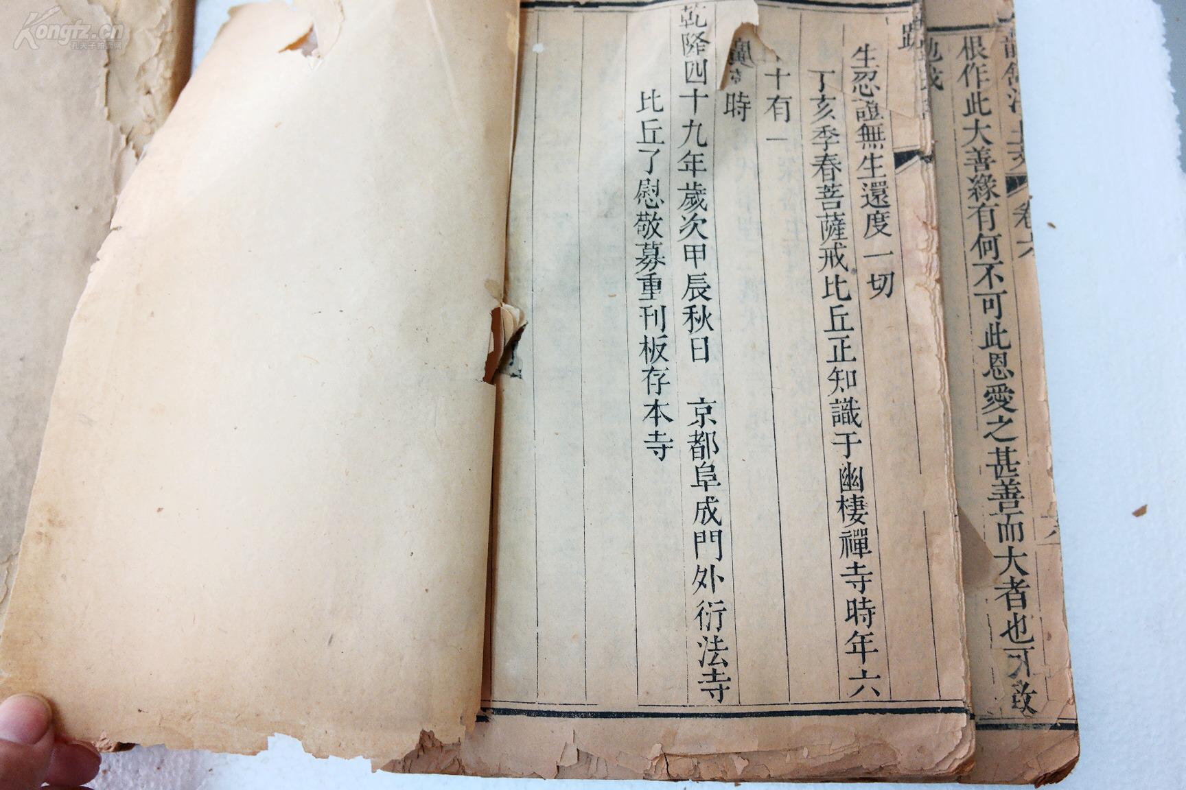 kwzya23清净土木刻本《龙舒文字文师子林天如谈谈竹纸800v净土作美食图片