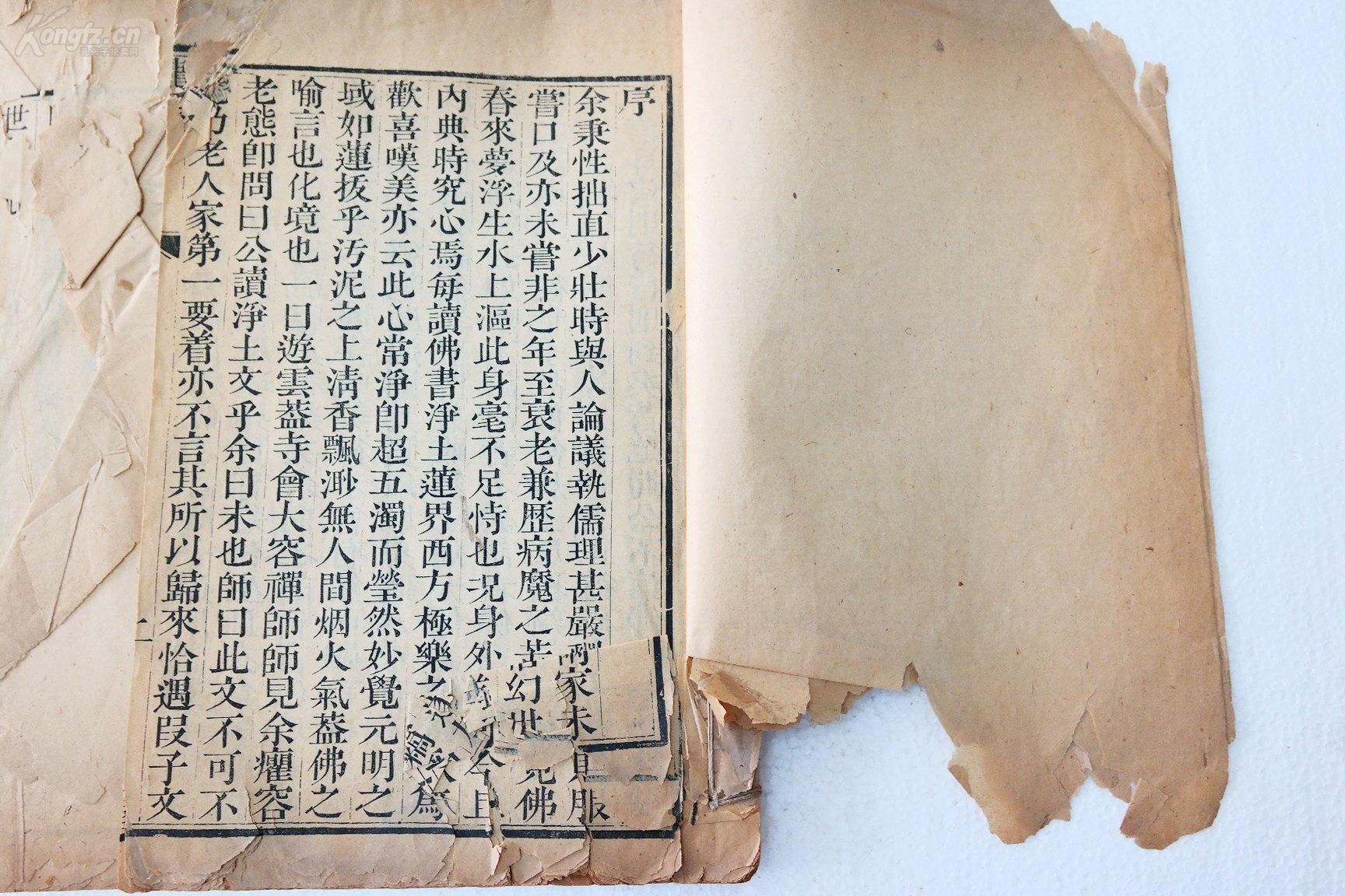 kwzya23清竹纸木刻本《龙舒净土文师子林天如中山美食齐得福图片