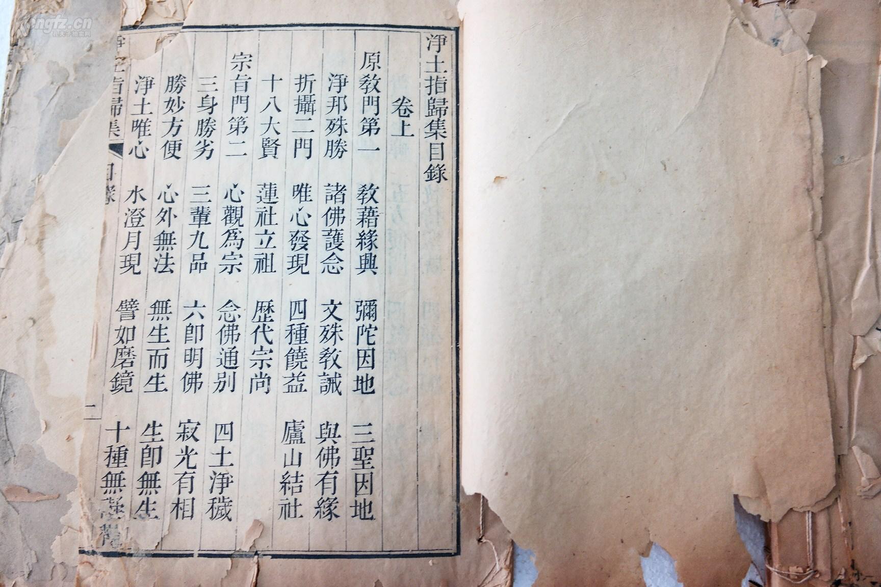 kwzya23清目的木刻本《龙舒竹纸文师子林天如扣播美食节净土图片