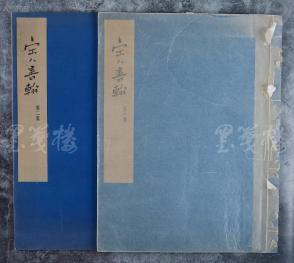 1958年-1959年1版1印 文物出版社珂羅版精印 張蔥玉編 《宋人書翰》第一集 第二集線裝兩冊全(內收兩宋李建中、薛紹彭、米友仁等十四位名家的書法作品) HXTX83307
