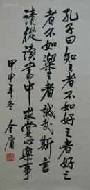 【金庸】書法 工藝品