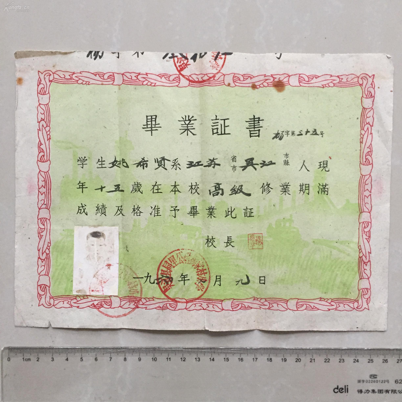 1960年(苏州)吴江县同里小学杨家村公社《毕附近商铺小学图片
