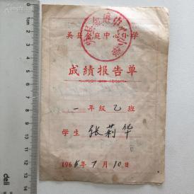 1965年苏州(吴县)金庭中心成绩《小学报告单落舞蹈日不小学图片