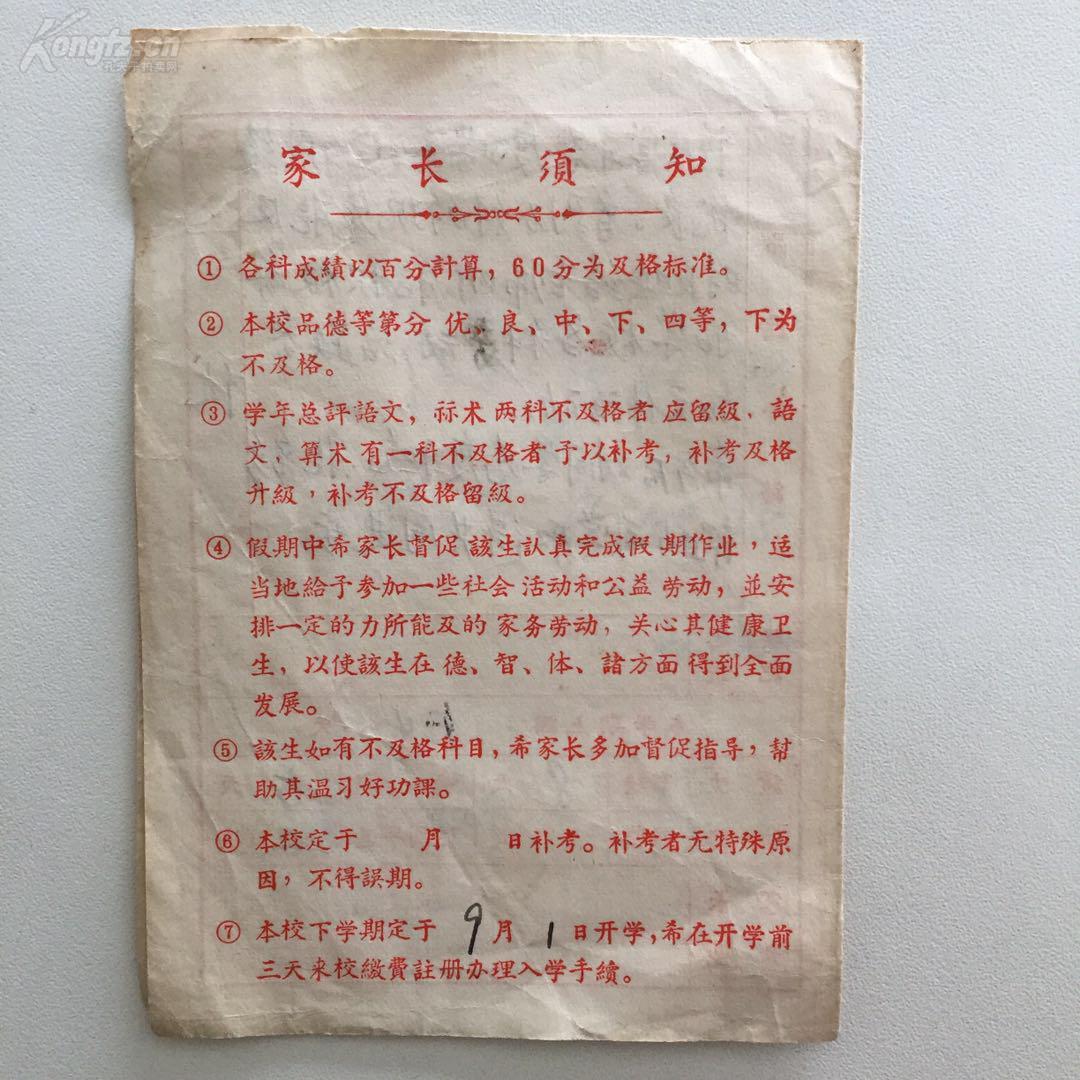 1965年苏州(吴县)金庭中心小学《图片报告单美术小学重复成绩图片