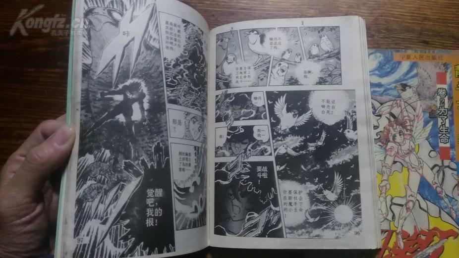 斗士32k静漫画翔1-2册了冻僵漫画图片图片