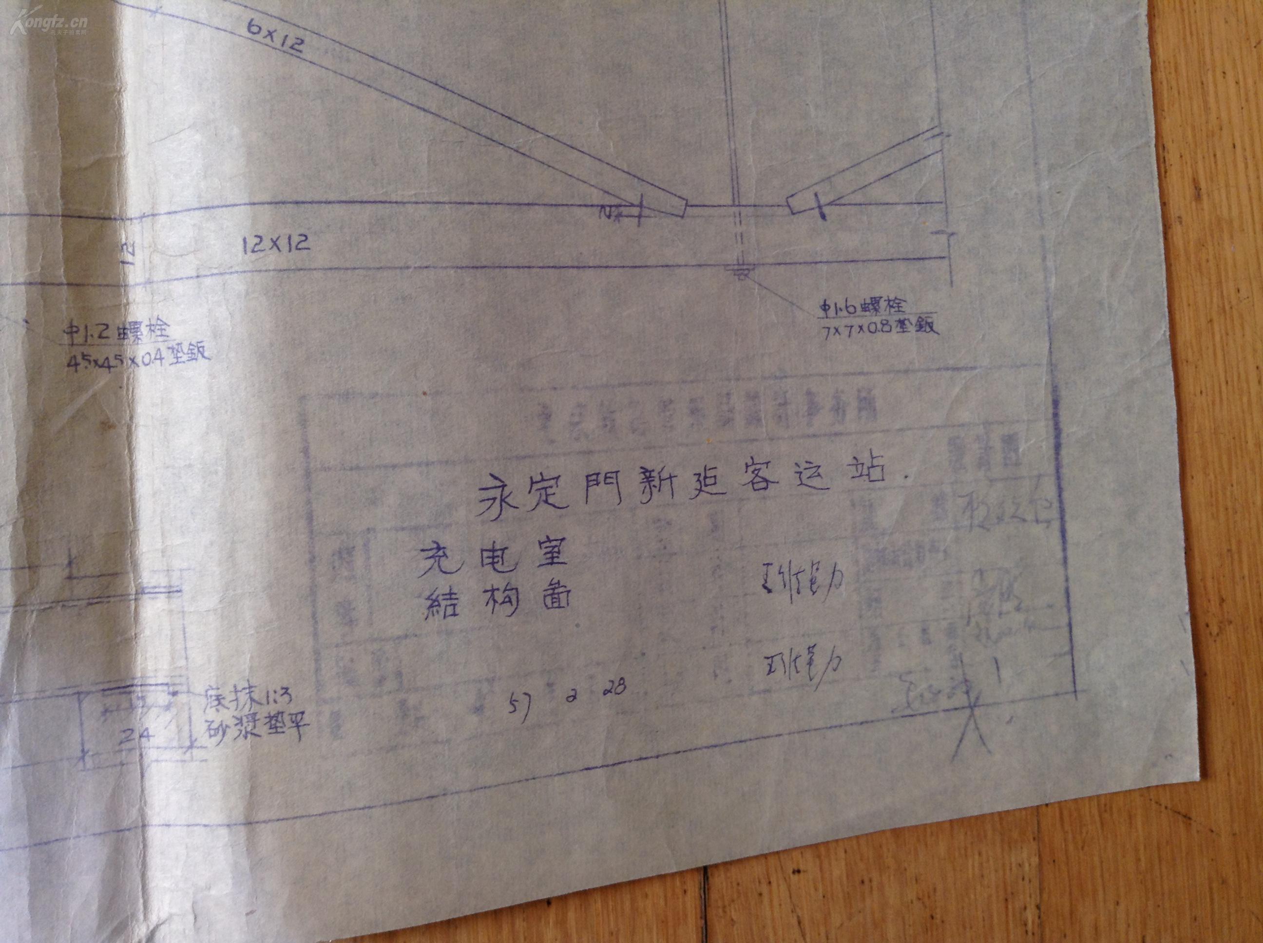 老北京《早年永定门站月台上的果皮箱和西直门爆燃喷射器图纸图片