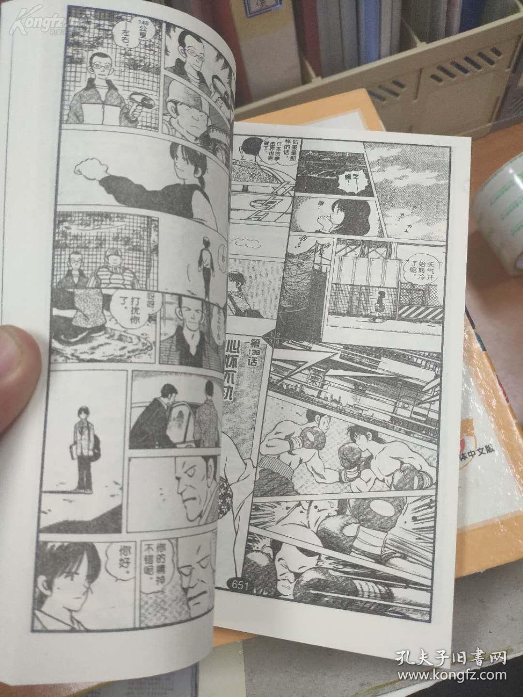 安达充芳邻东西英豪(TOUCH)4本我爱漫画2本丢棒球漫画图片图片