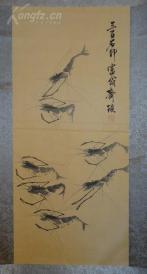 【故纸画笺】  中国美术家协会主席 齐白石 代表作