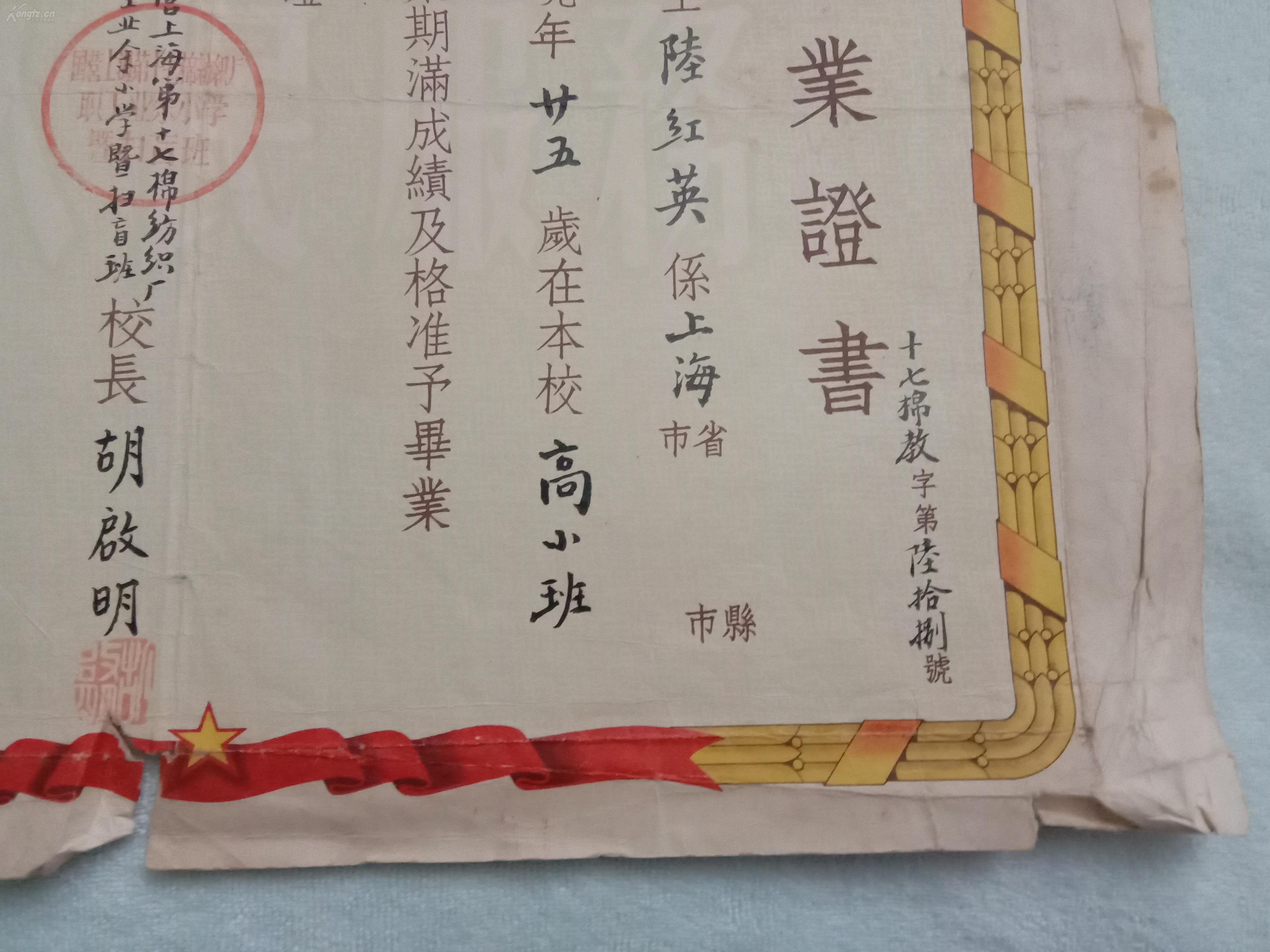 1956年国营上海第17棉纺织厂职工业余小学暨小学山西省五台县v职工图片