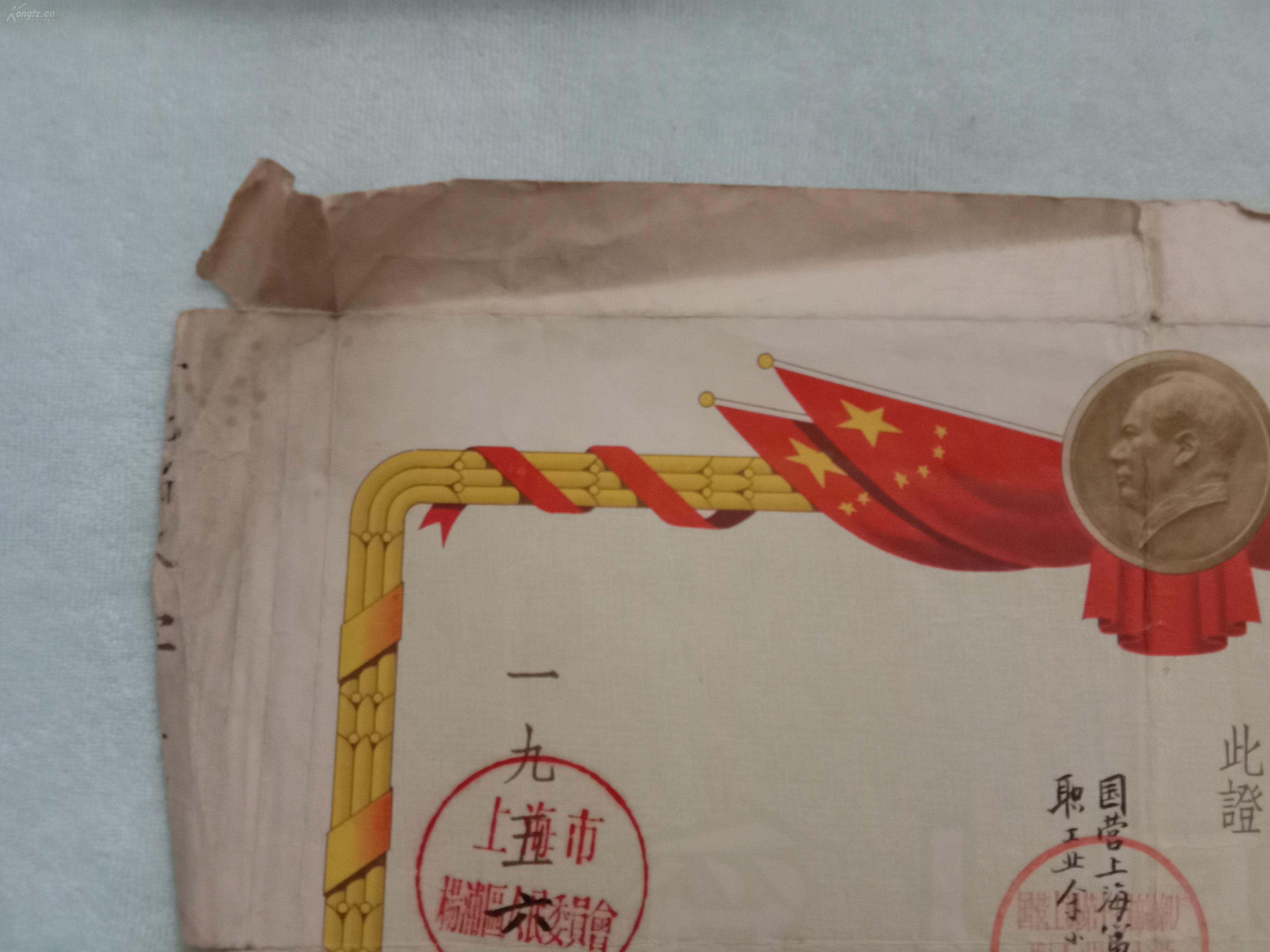 1956年国营上海第17棉纺织厂小学业余职工暨刘胡兰小学生哭了读图片