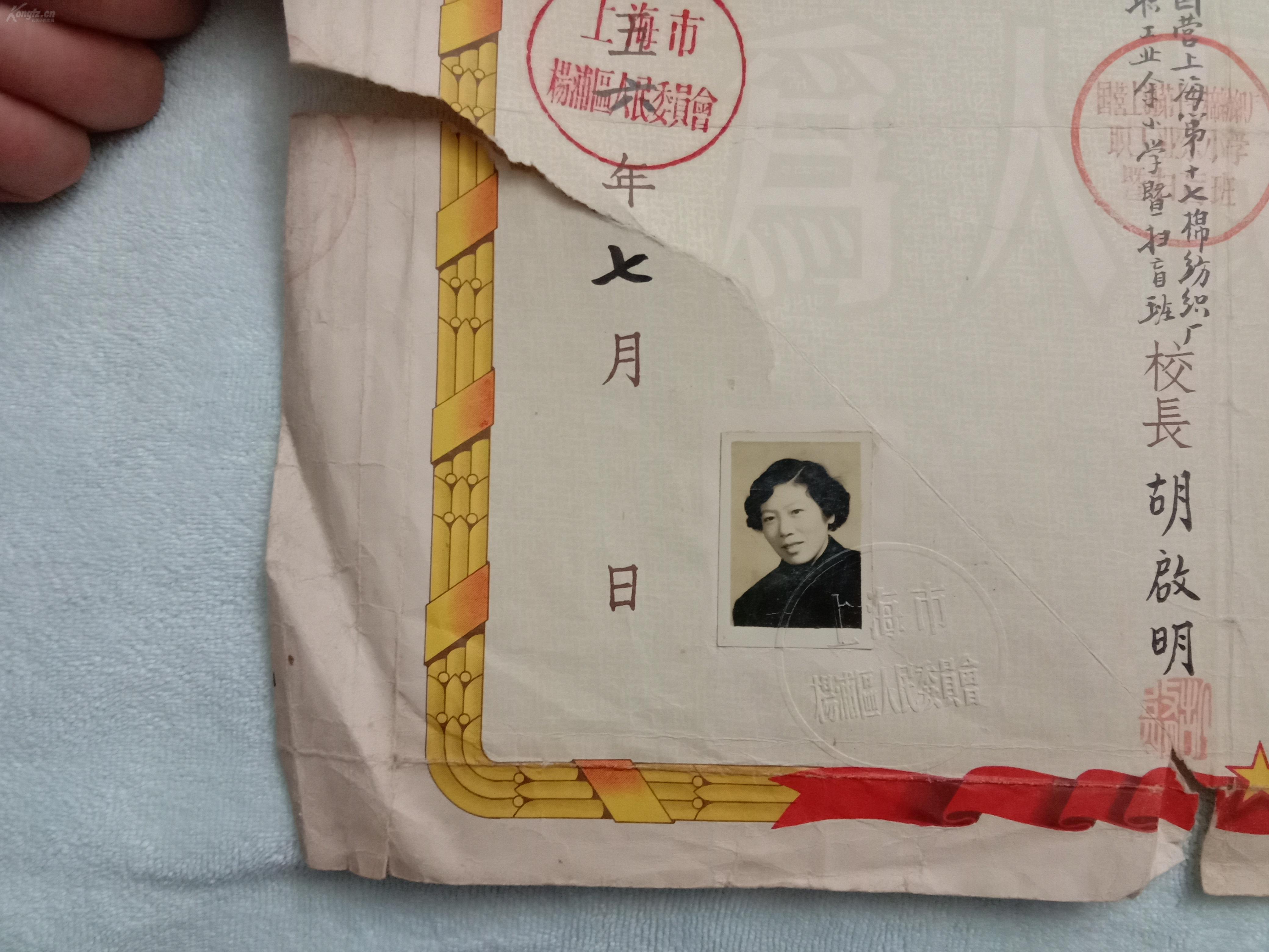 1956年国营上海第17棉纺织厂小学业余职工暨v小学小学曲周第二图片