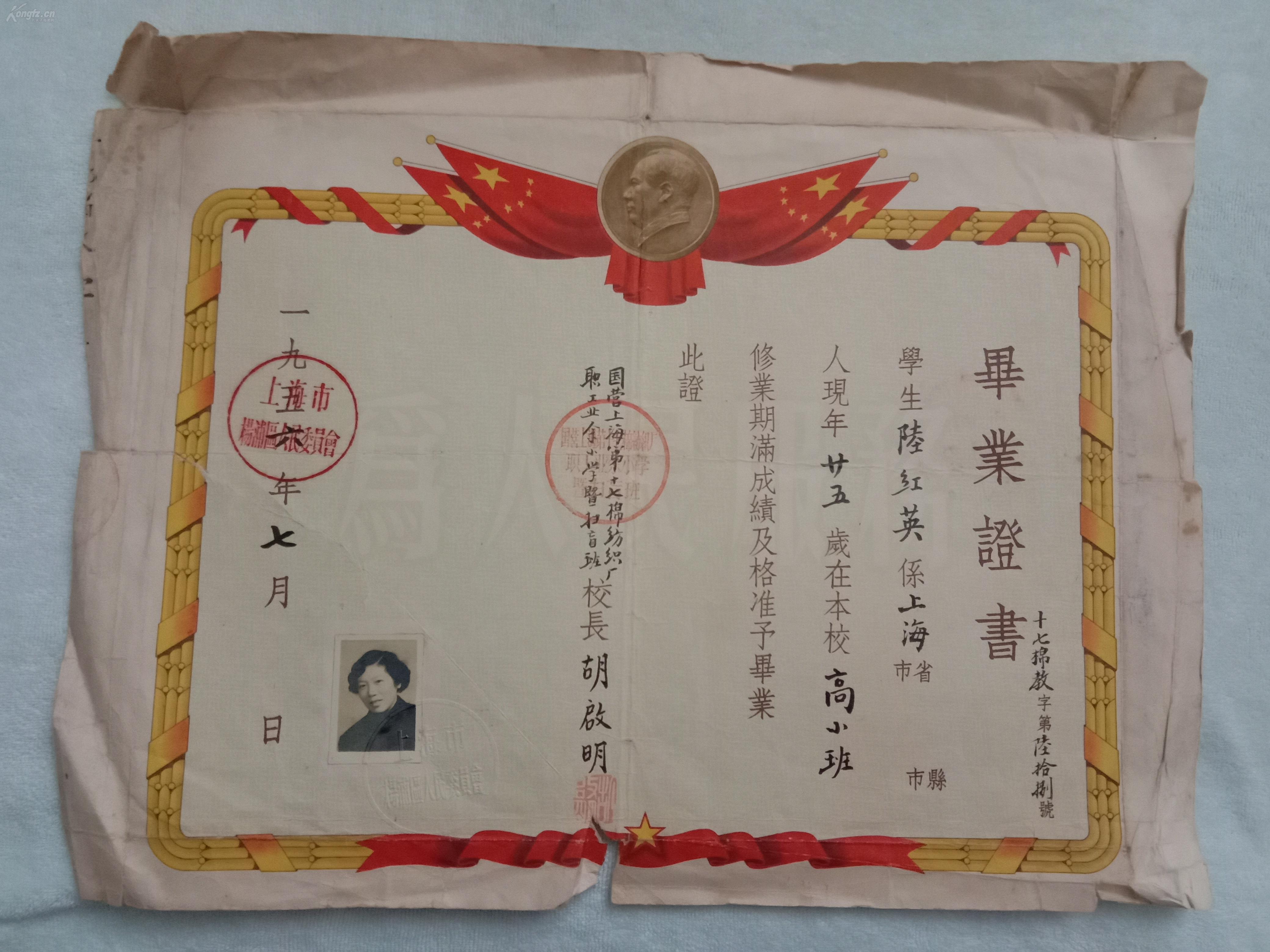 1956年国营上海第17棉纺织厂小学业余年级暨二小学a小学教案职工图片