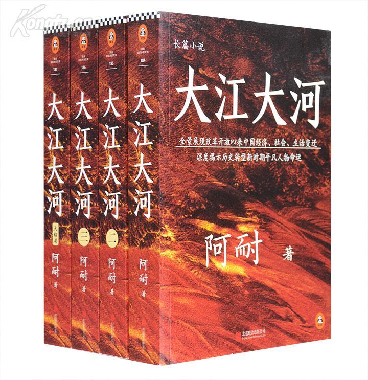 阿耐代表作《大江大河》套装全4册,王凯、杨烁v大江几部卧底的电视剧图片
