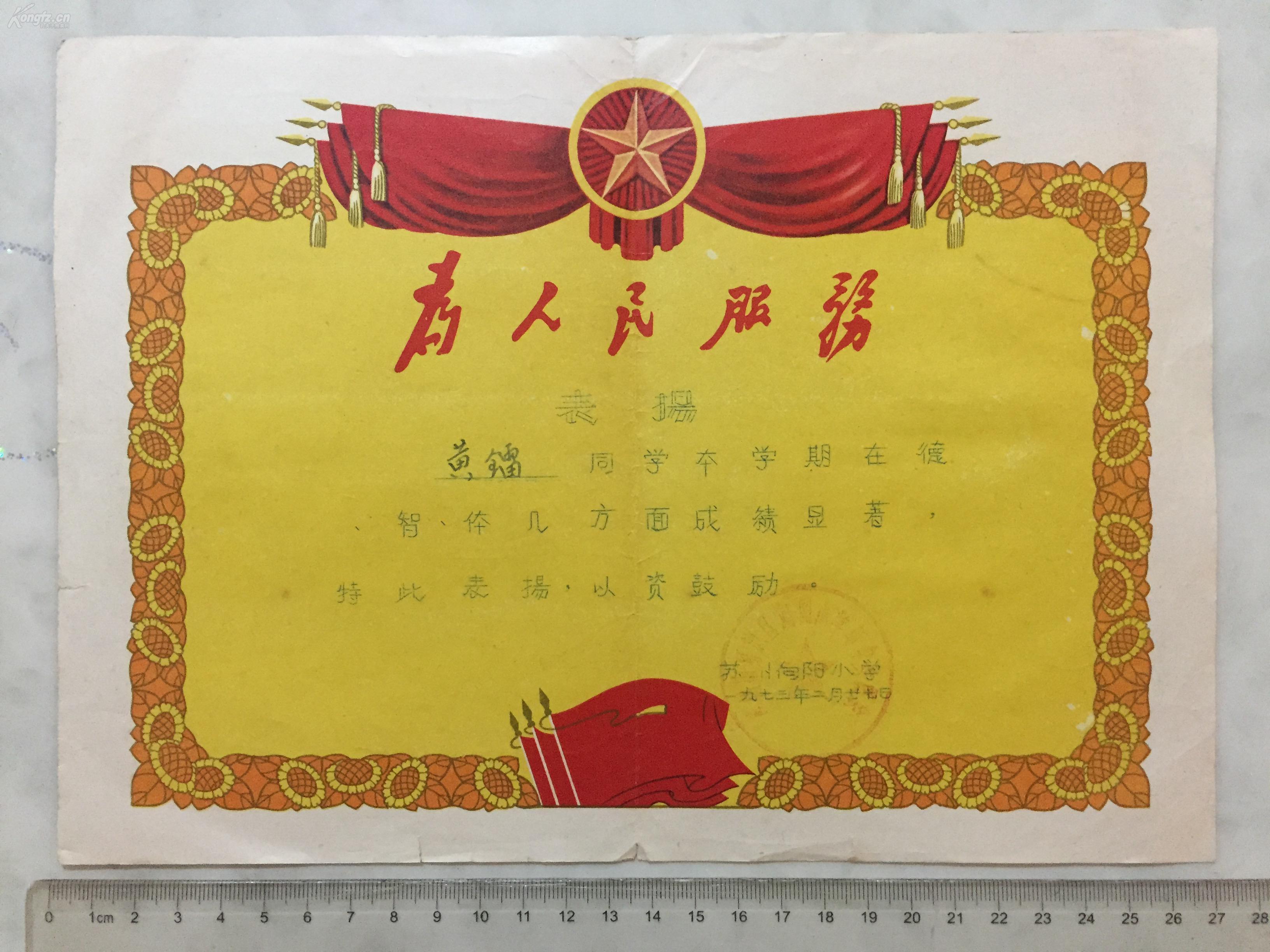 1973年苏州市向阳小学带有:为人民服务字样小学生抄写本图片
