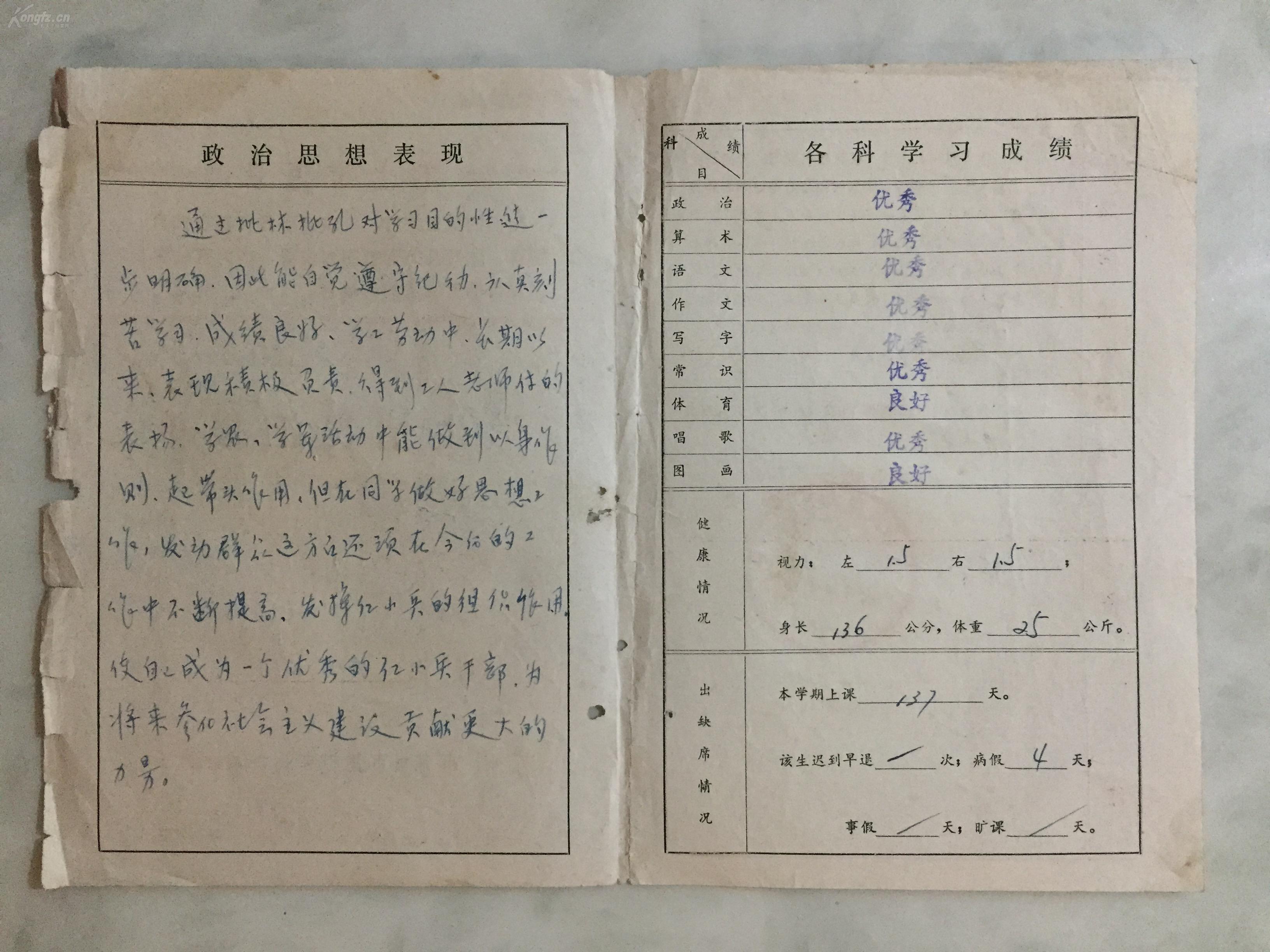 1974年苏州录葭巷语录一学年带毛小学语言《v语录小学主席教案图片