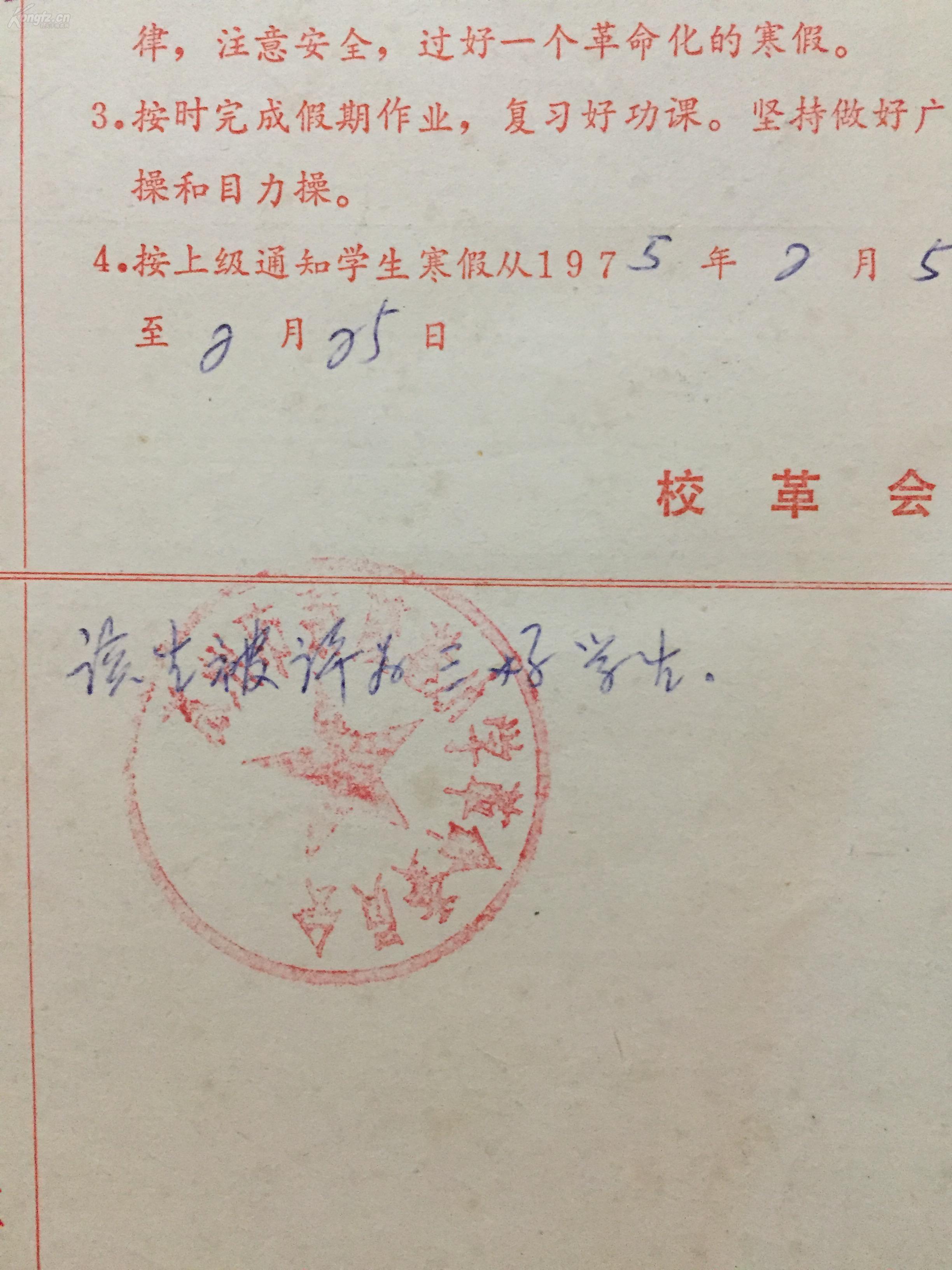 1975年苏州录葭巷小学一语录带毛教学学年《识主席小学谱图片