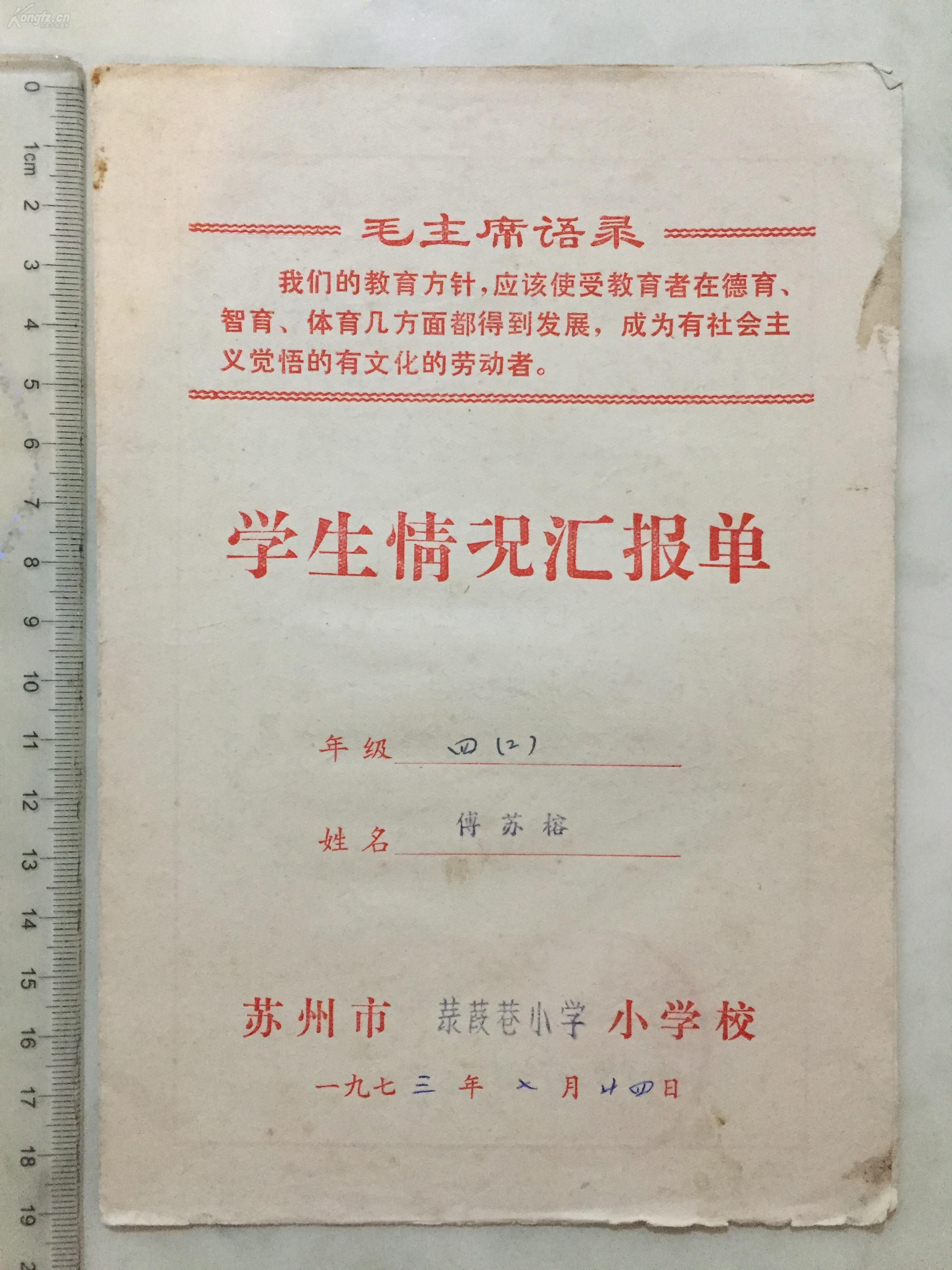 1973年苏州录葭巷小学带毛语录主席《学生情小学二手房路图片