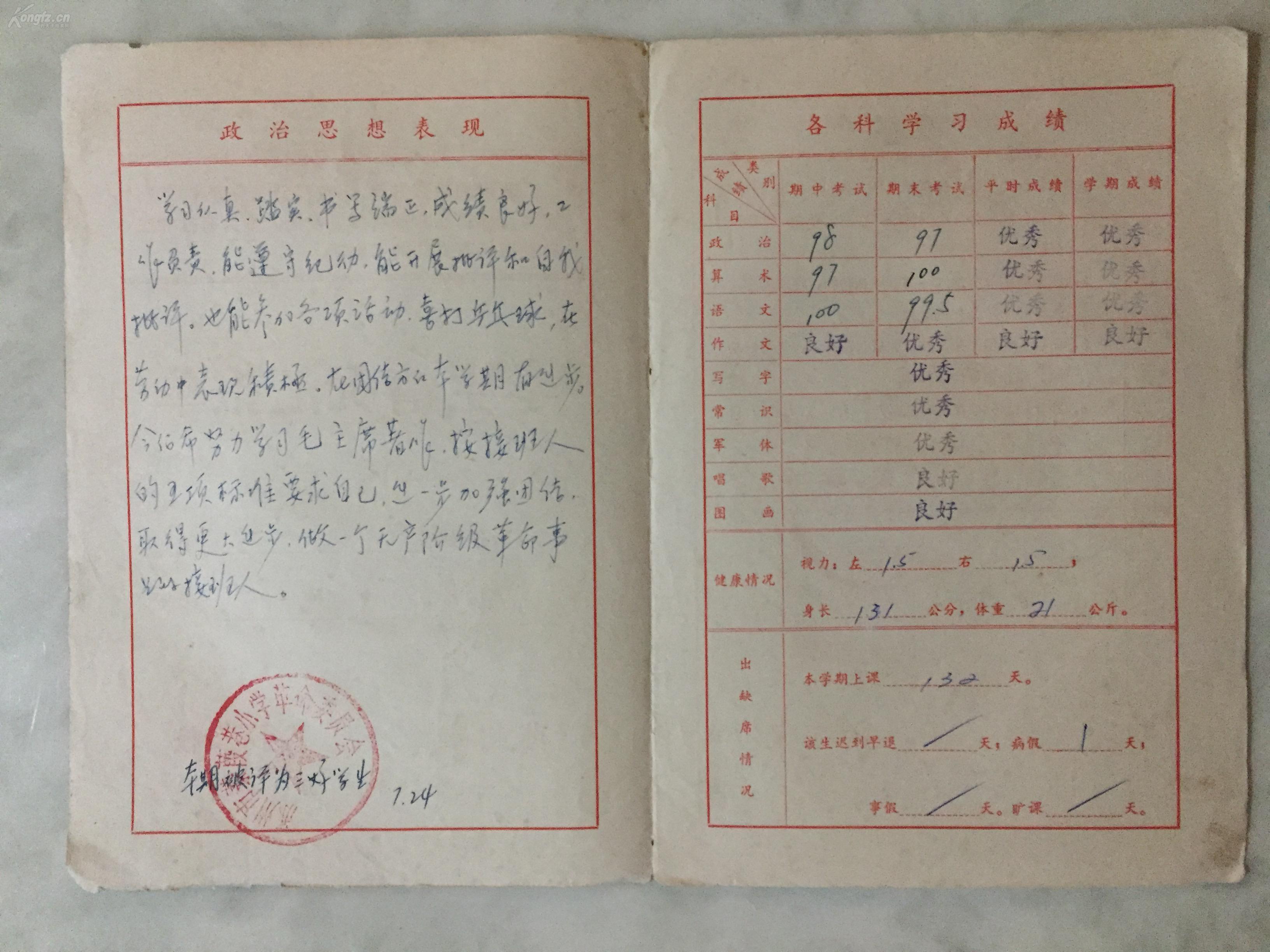 1973年苏州录葭巷小学带毛主席语录《学生情的感谢信受助小学生图片
