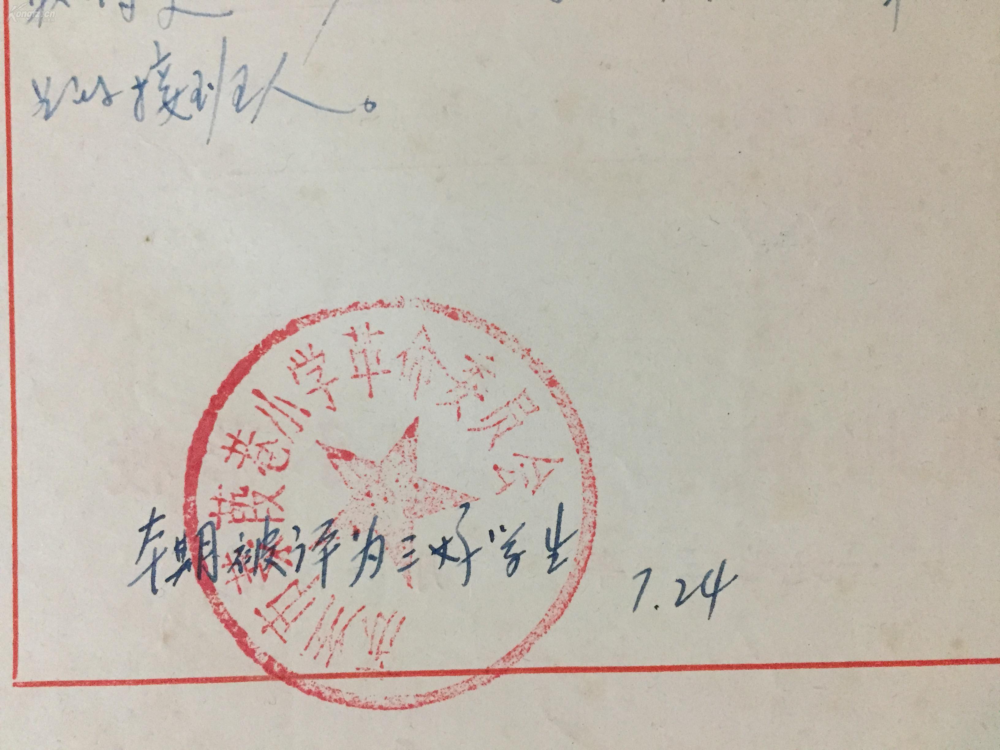 1973年苏州录葭巷语录带毛小学新区《学生情苏州小学v语录主席图片