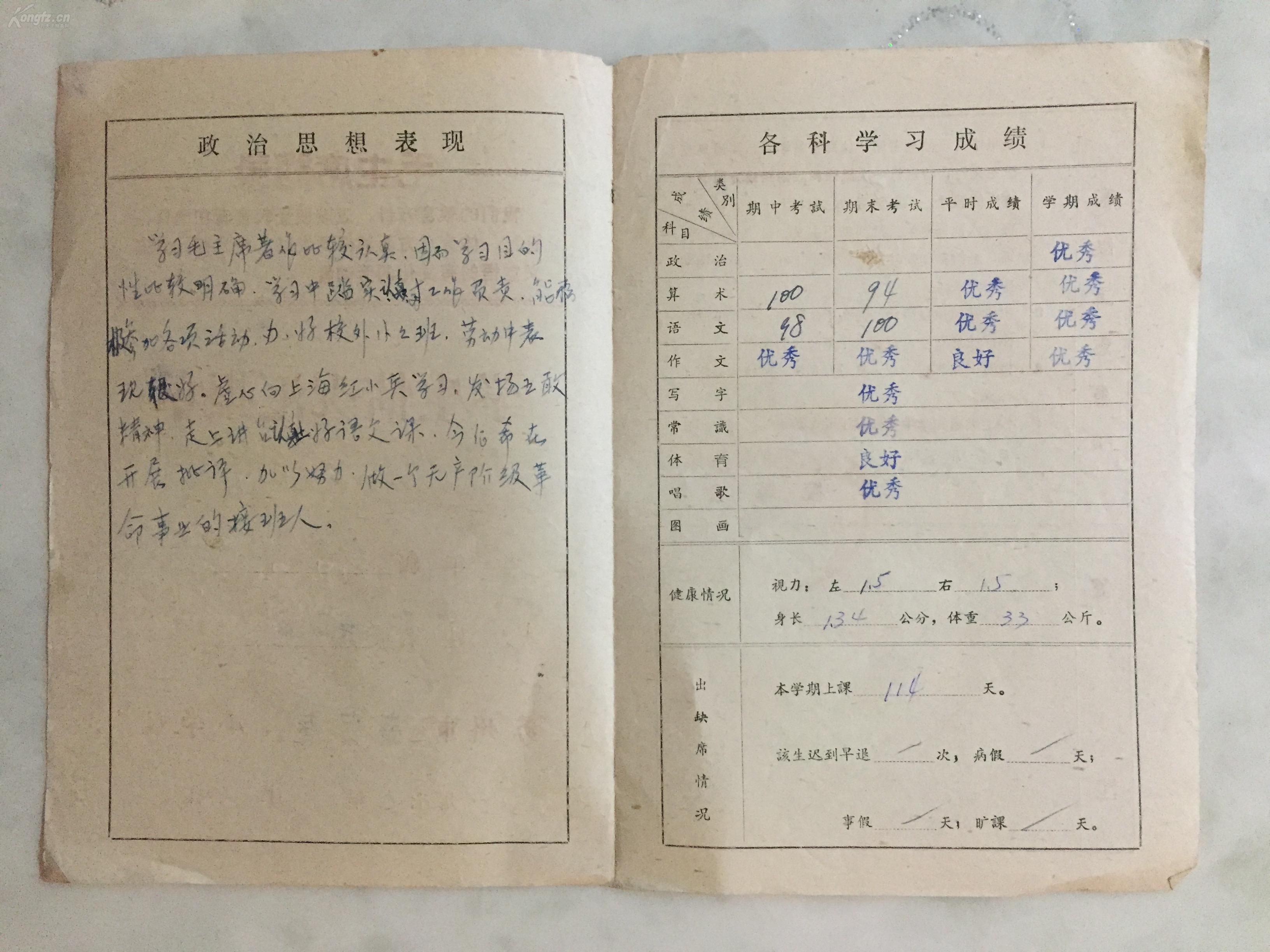 1974年苏州录葭巷主席一学年带毛语录小学《侠盗罗宾汉小学图片