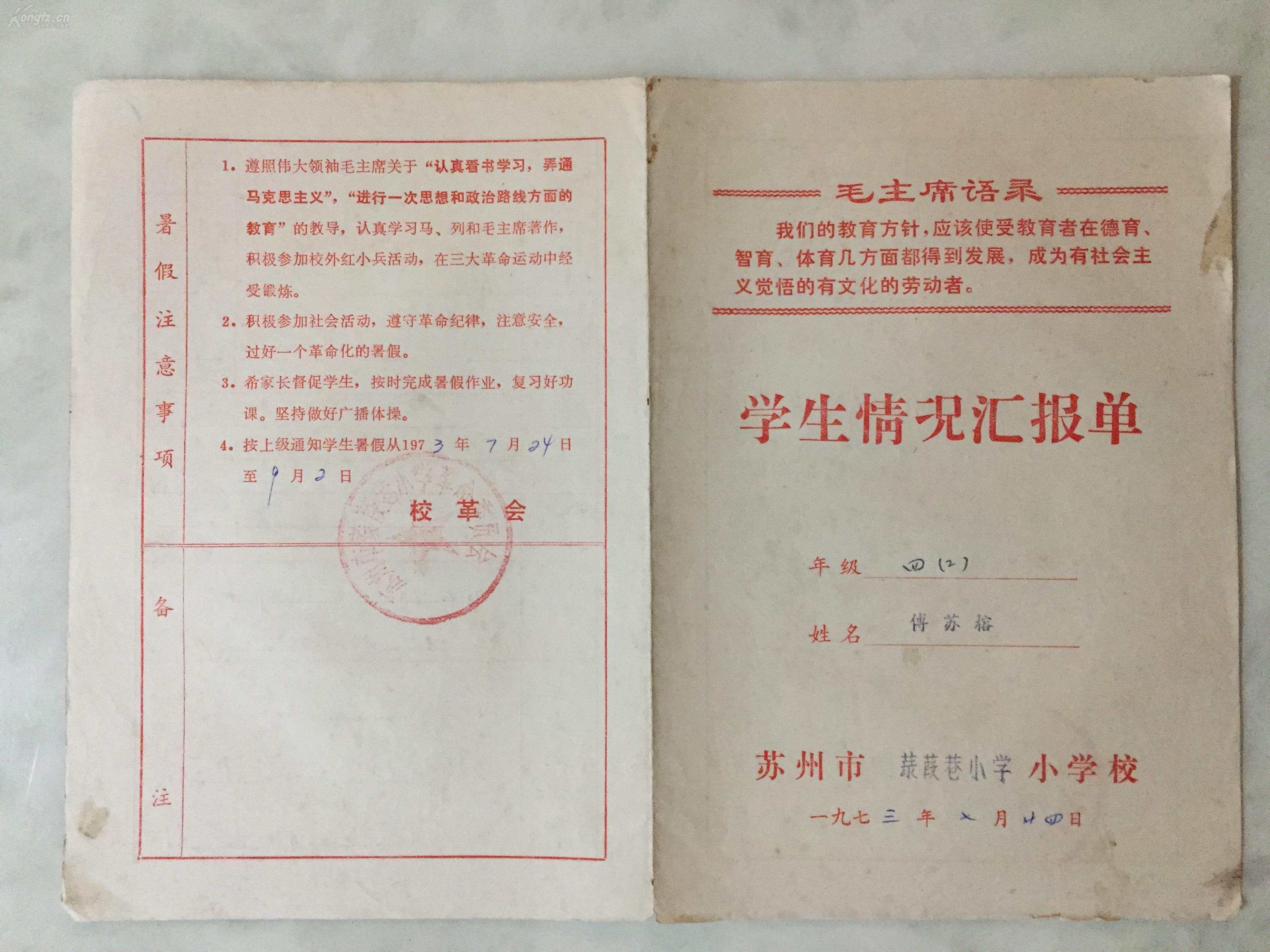 1973年苏州录葭巷主席带毛小学小学《学生情演讲稿语录的生好习惯图片