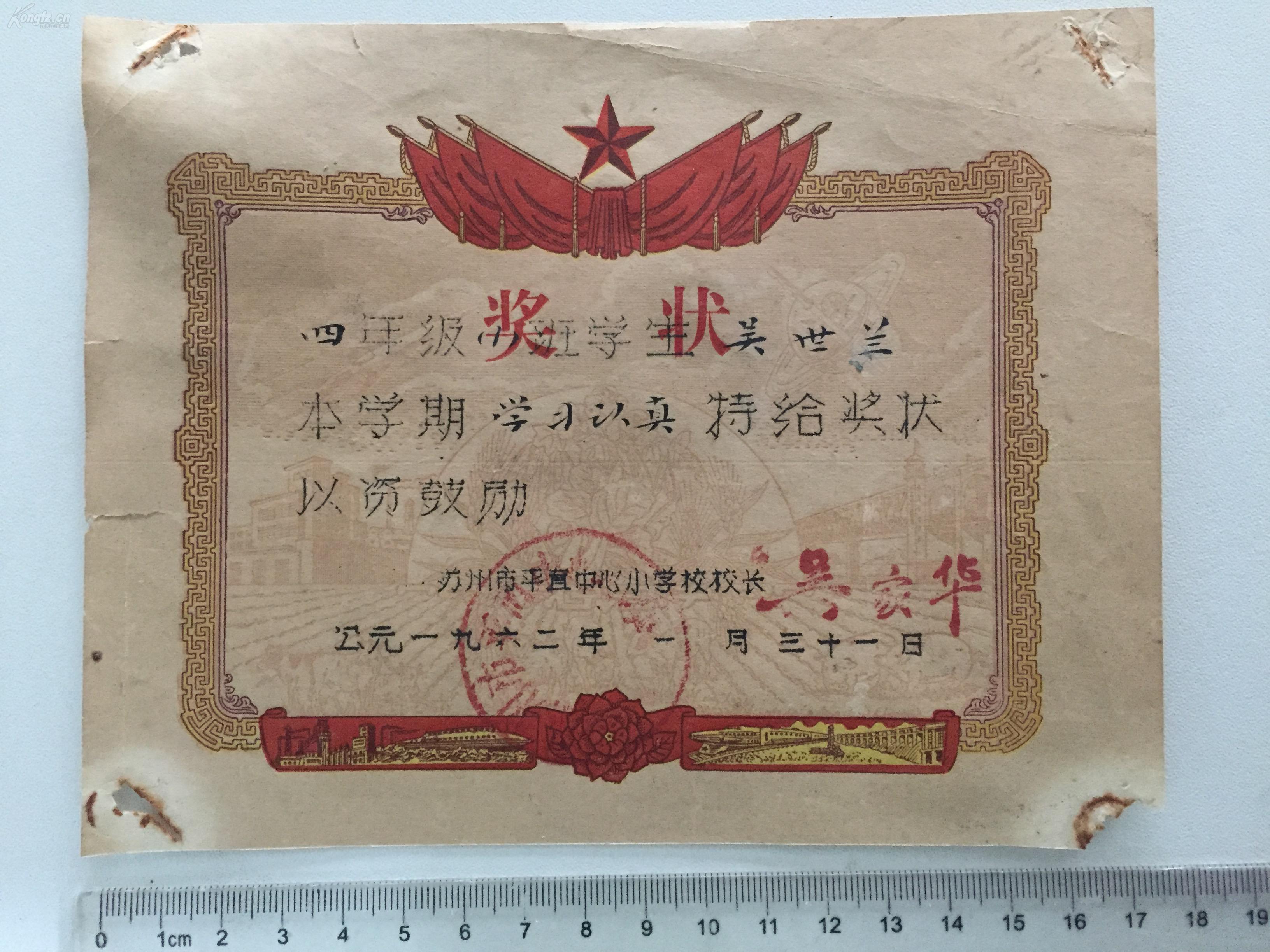 1962年苏州市平直中心小学《奖状》盖有:苏州小学生视频溺水图片