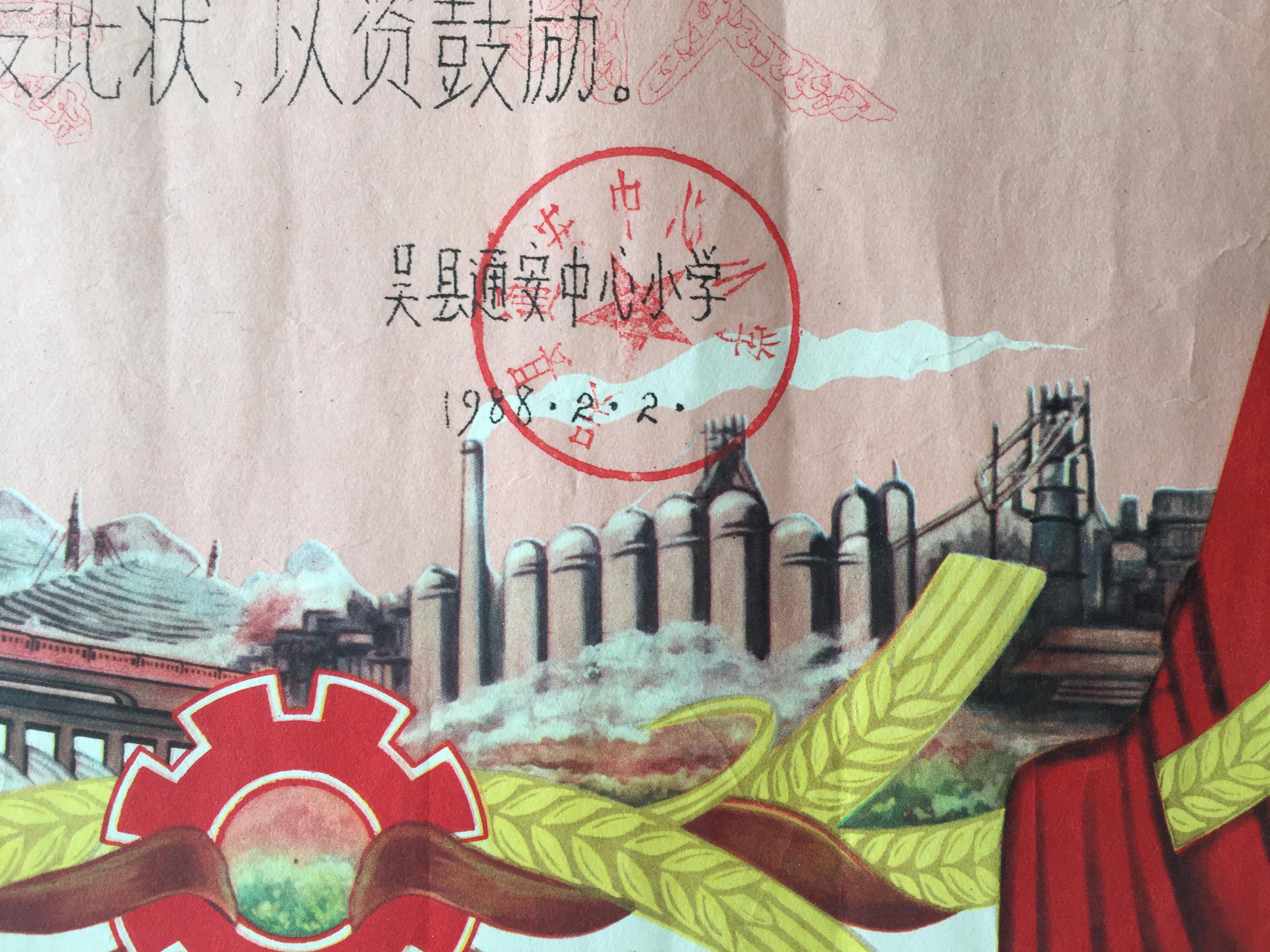 1988年吴县(苏州)通安中心奖状《高小》盖有学江小学图片