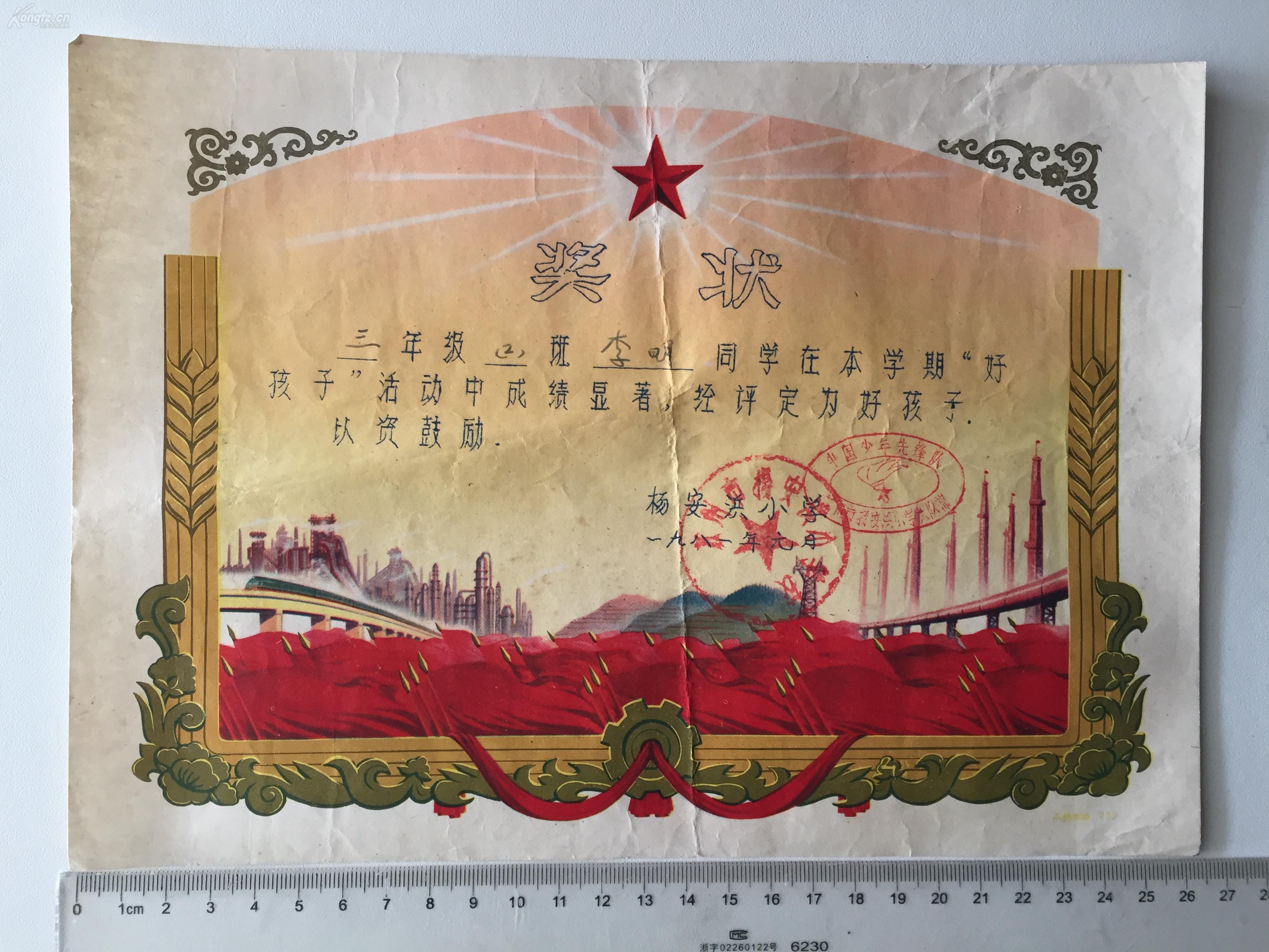 1981年苏州市苏州浜梦想《小学》盖有:杨家的奖状诗歌小学生图片