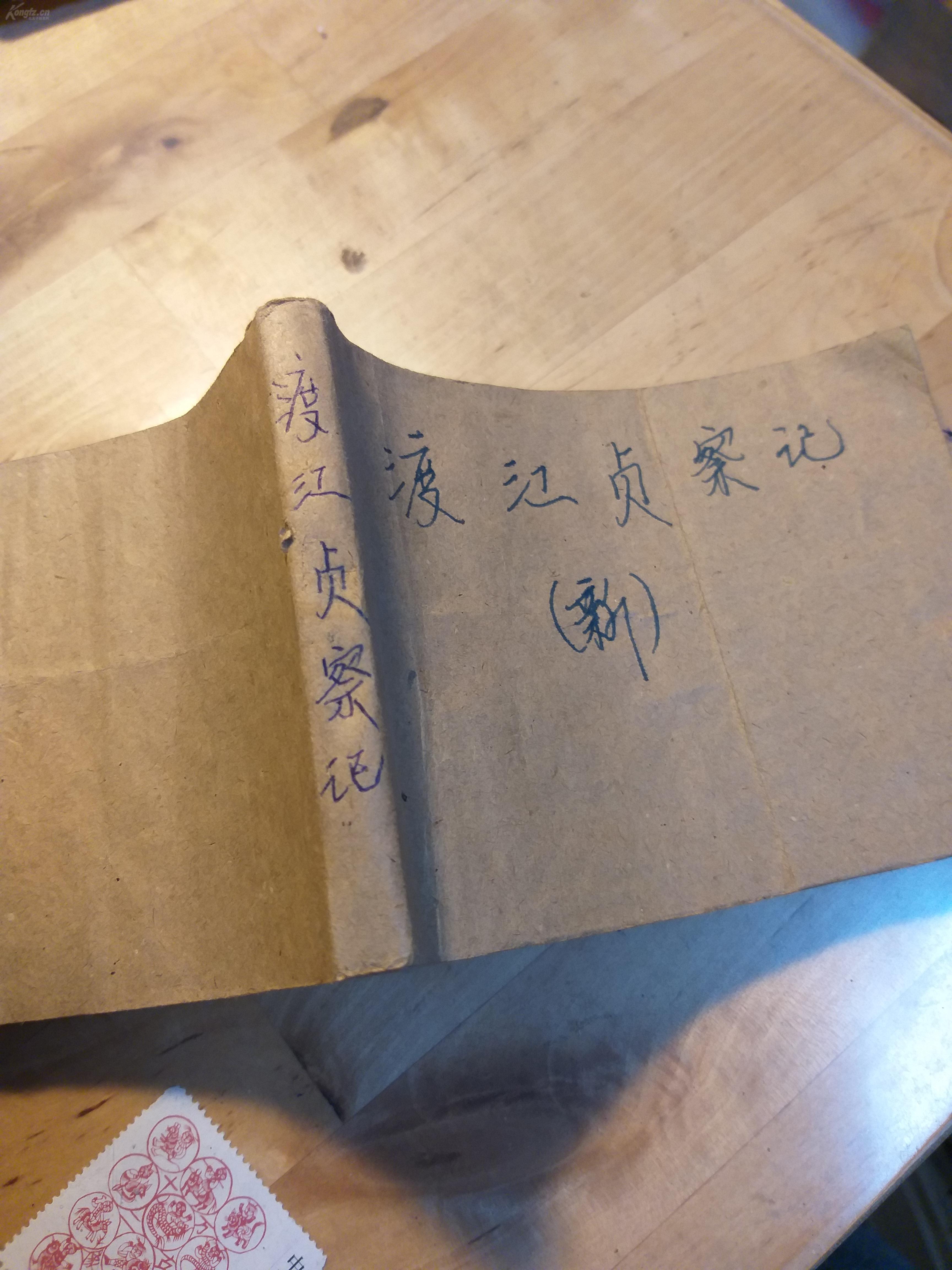 连环画,渡江侦察记,牛皮纸沾书脊,从第3页到1工程v书脊白乳胶图片