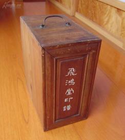 民国版 《飛鴻堂印譜》木箱     20冊全。品相特别好