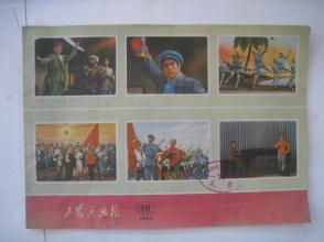 工农兵画报1975年10期