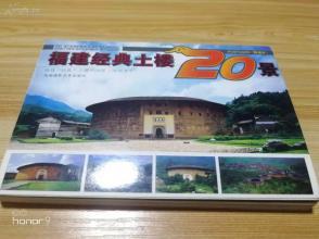 福建经典土楼20景明信片一套