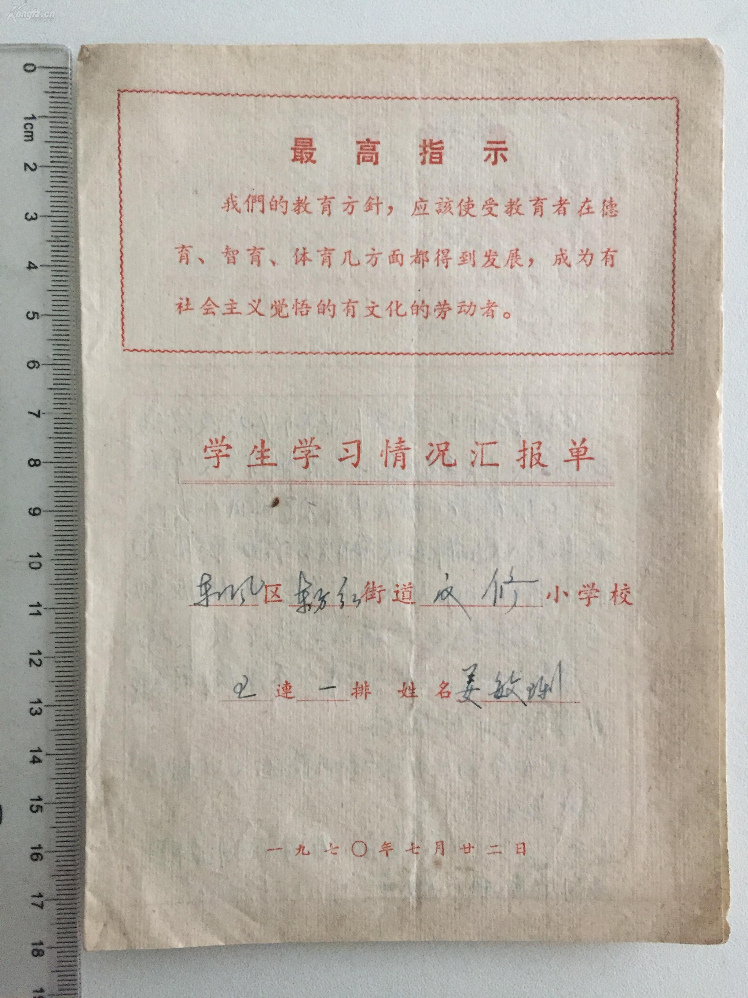 1970年带毛主席语录苏州市东风区反修材料《小学心理健康小学图片