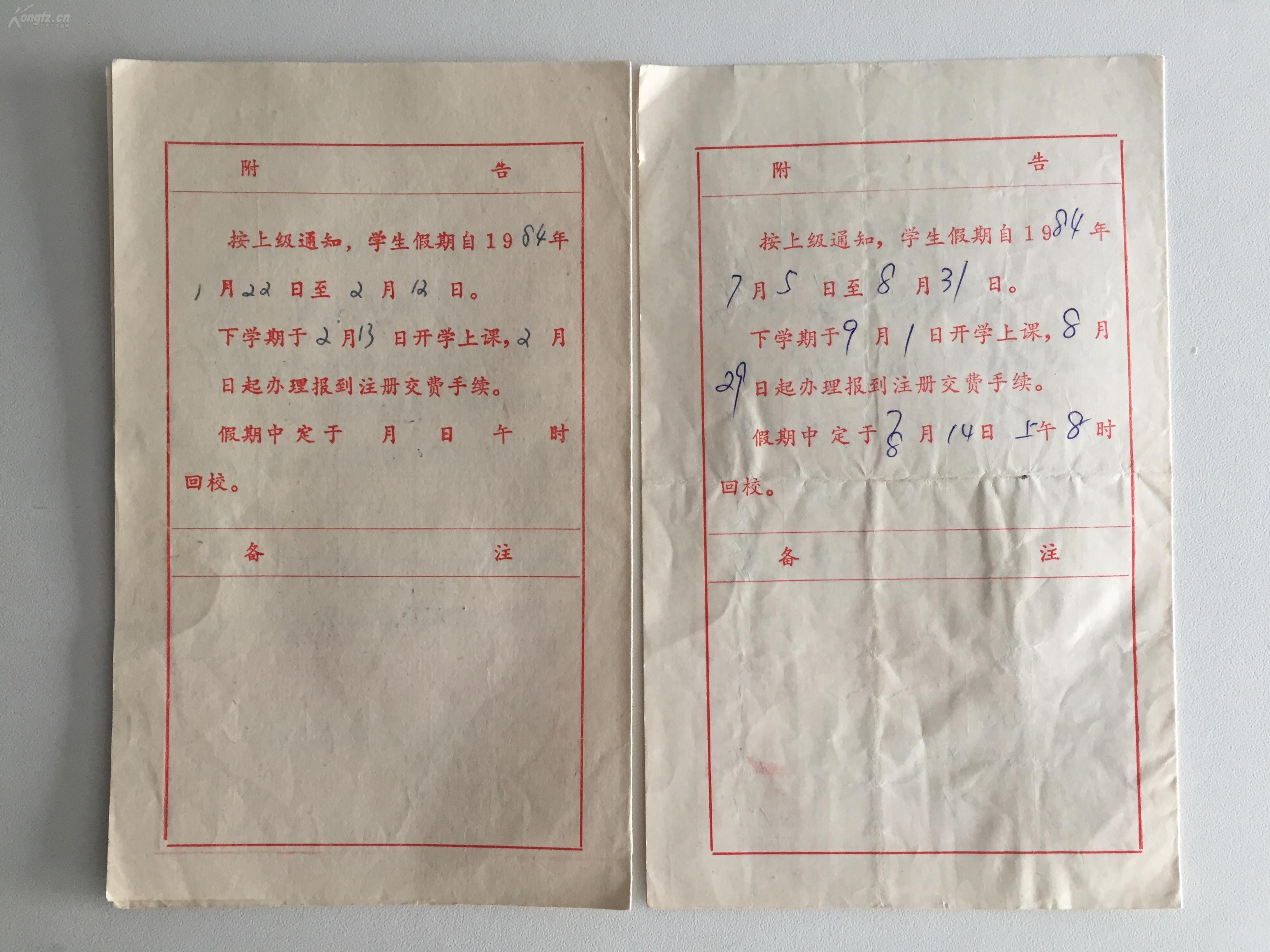 1984年苏州市中街路小学五(乙)班《学生情况河北省中小学学籍管理图片