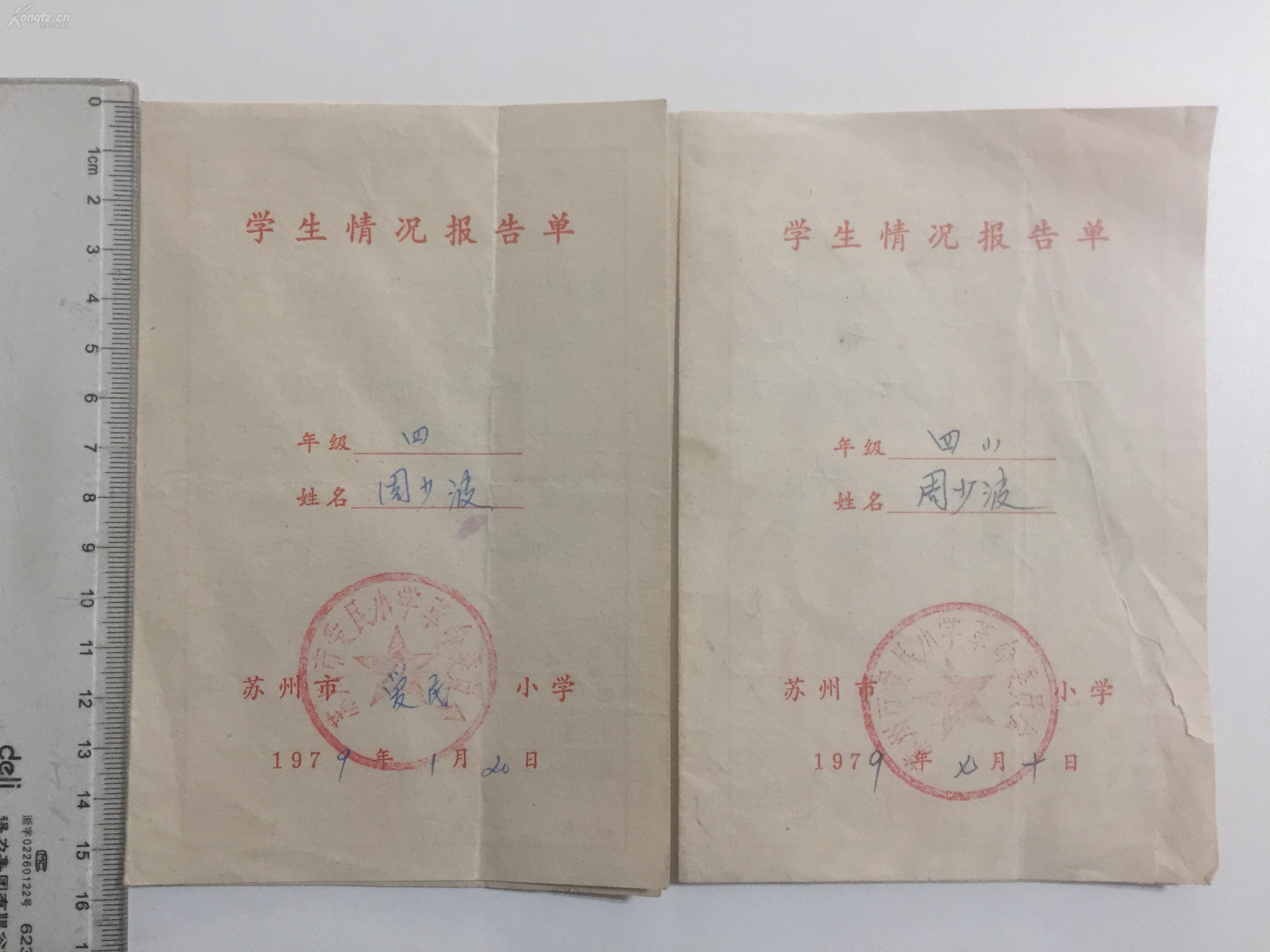 1979年苏州市爱民小学四(1)班《学生情况汇报深圳民办小学龙岗图片