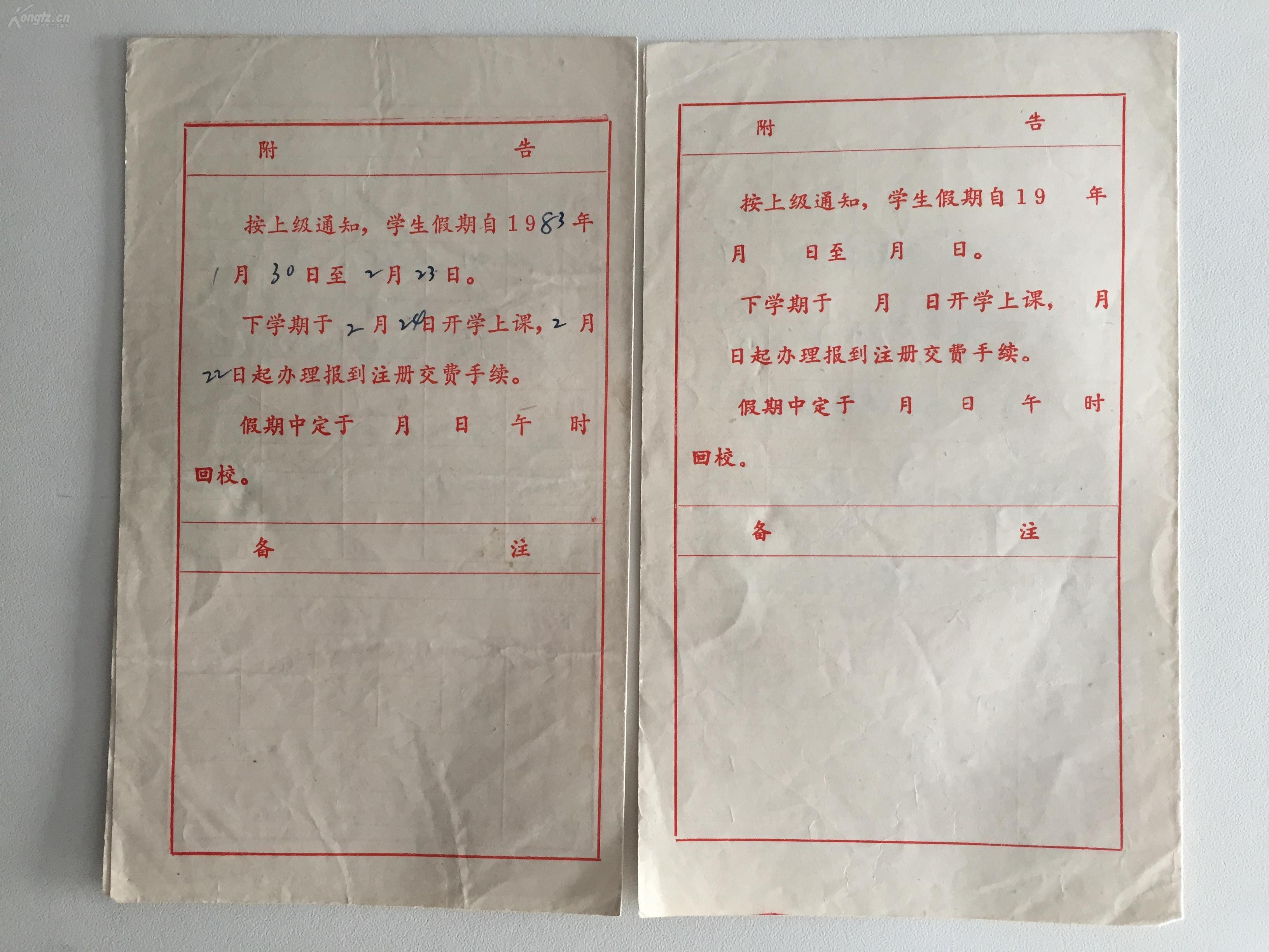 1983年苏州市中街路课件五(乙)班《学生情况小学小学生护士ppt模板下载图片