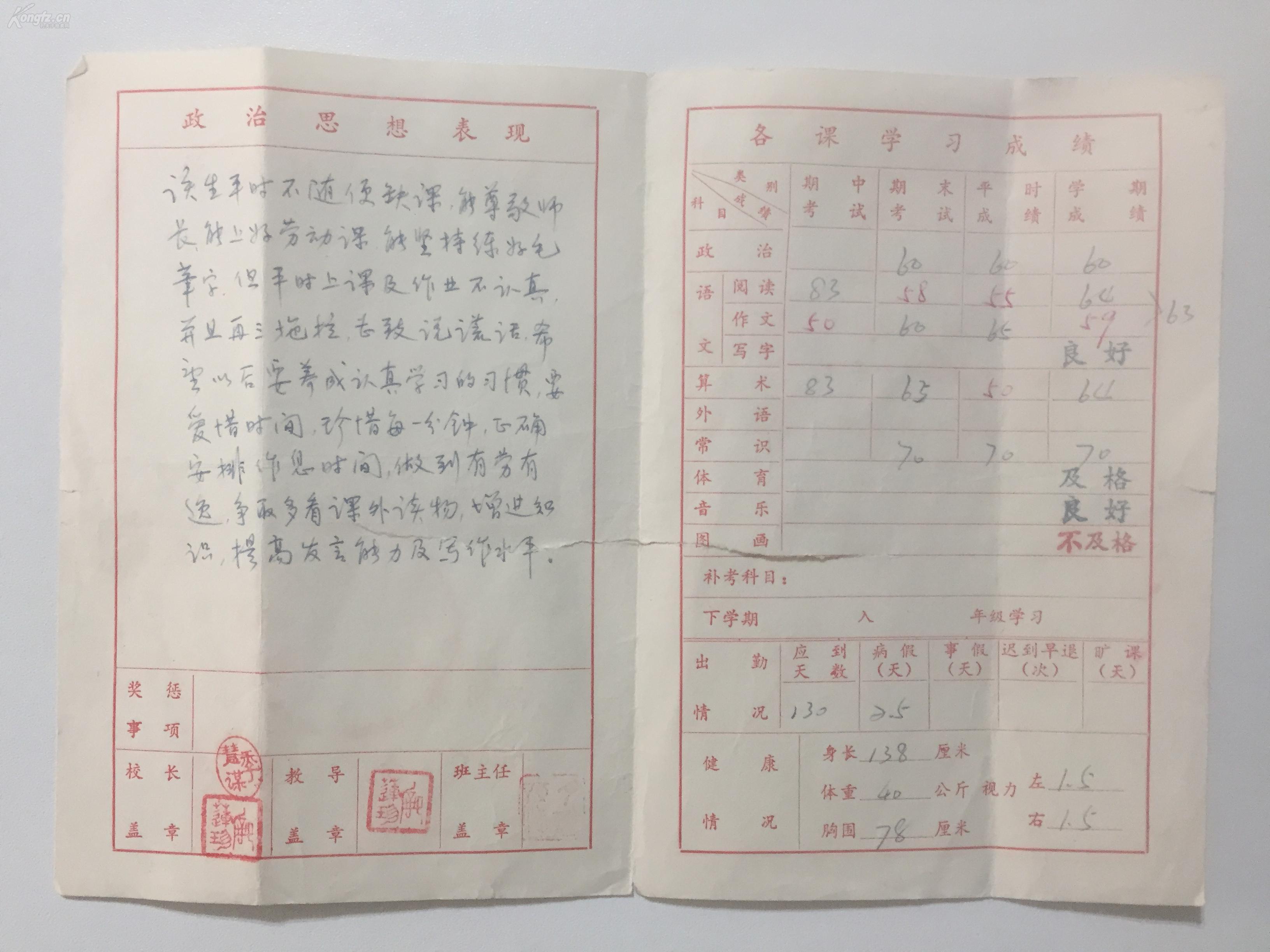 1980年苏州市志成课课五(1)班《学生情况v课课练六小学小学英语年级图片