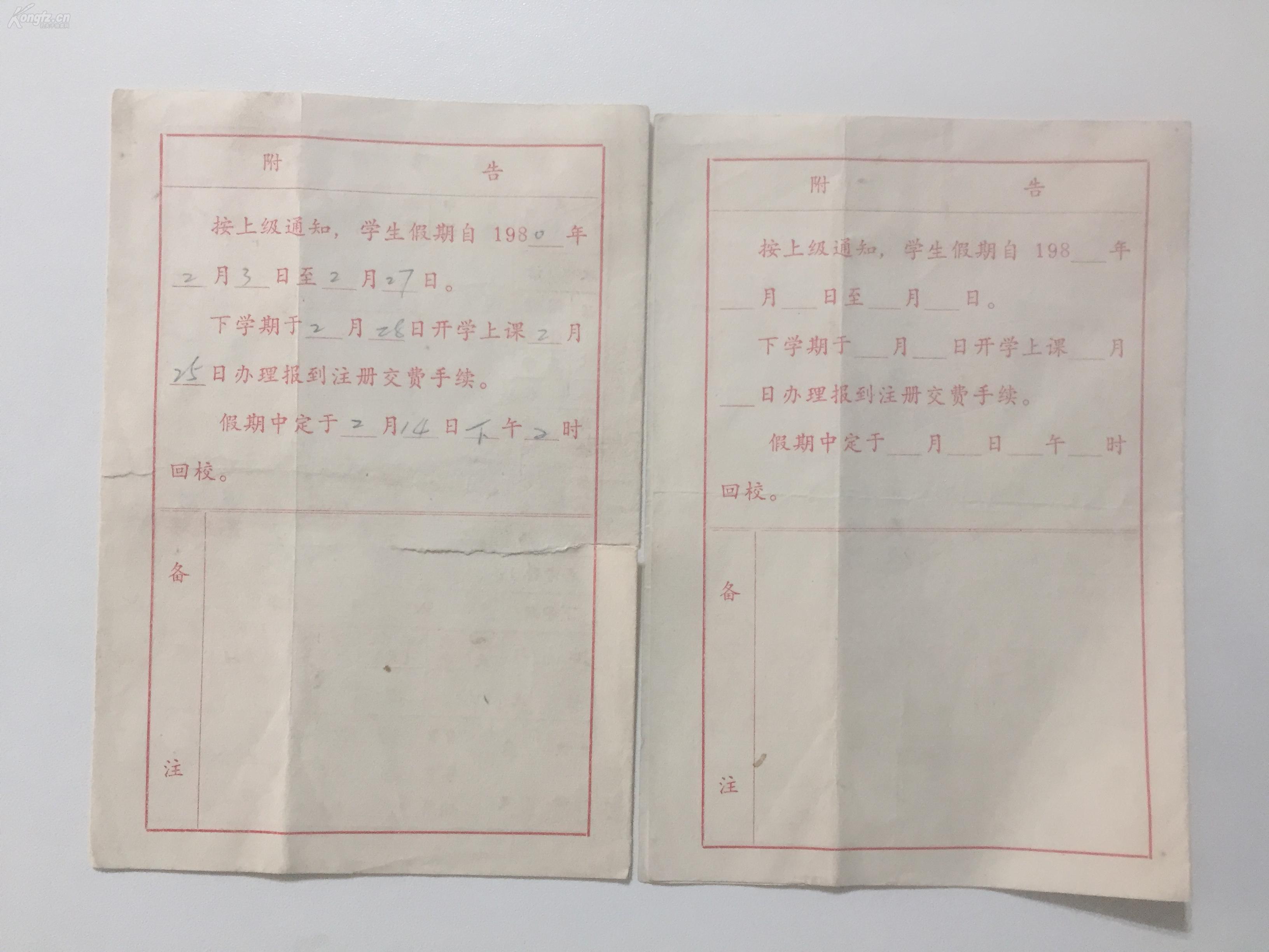 1980年苏州市志成文章五(1)班《学生情况v文章小学春游小学生图片