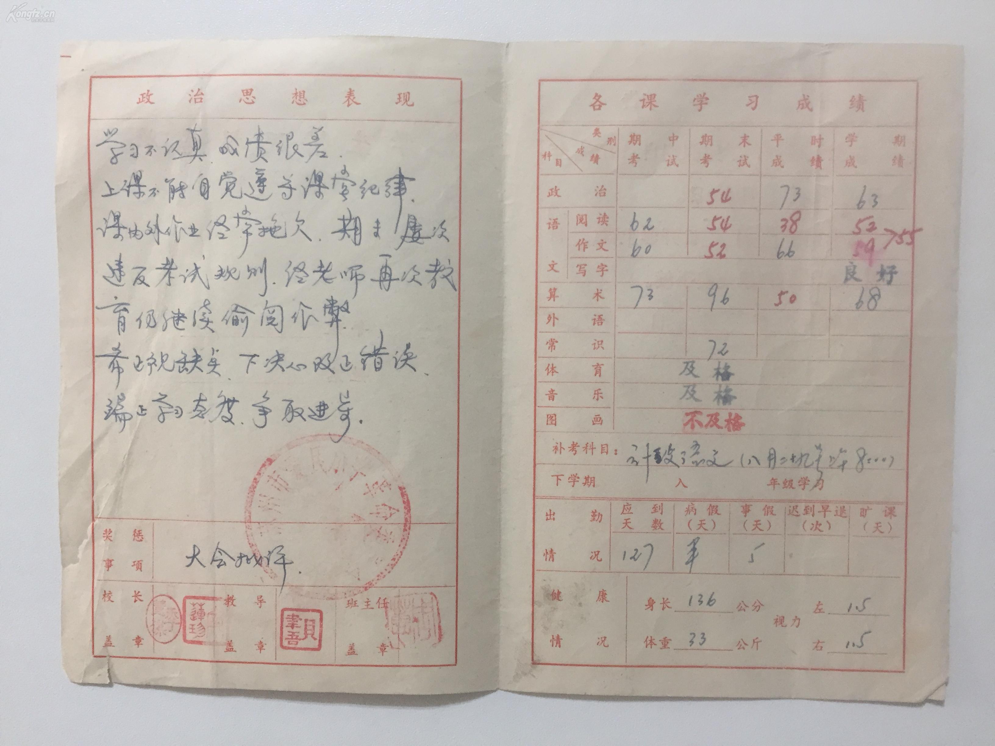 1979年苏州市爱民小学四(1)班《学生情况v小学校长小学柏林图片