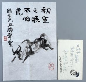 著名油画家、曾任云南画院副院长、中国美协理事 姚钟华 己丑年(2009)水墨画小品《初生牛犊不怕虎》一幅、及其八十年代亲笔实寄封一枚(贴有1985年生肖牛邮票一枚,钤印:老姚、牛气) HXTX97779