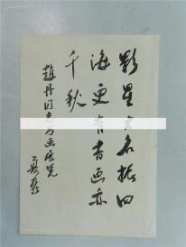 a.  考古学家【 夏鼐】 毛笔信札1通1页  GSS13