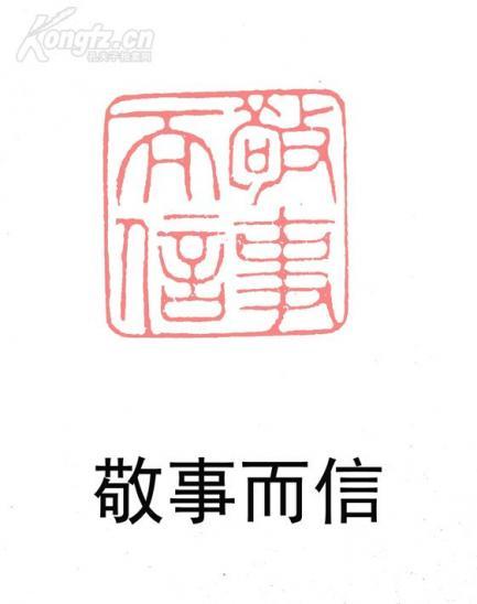 【名家闲章收藏】金农款寿山石闲章作品@@@印文内容:敬事而信@@@精品印石 值得收藏@编号B859