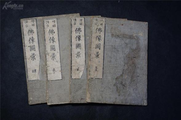 清 木刻佛像版画 ██《佛像图汇》 4册 ,  和刻本,(第一册是目录,后3册全是图) 【佛教, 佛经 ,佛像】元禄3年(1670年)序