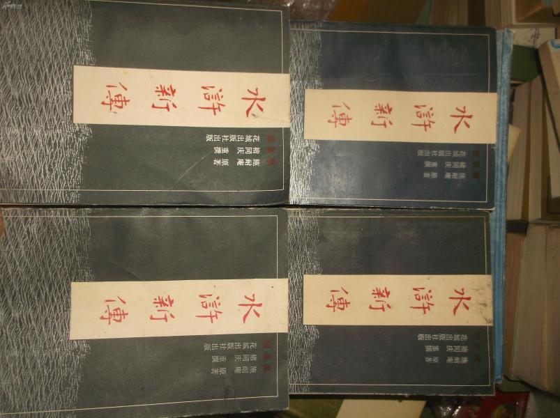 【插图本】《水浒新传》褚同庆重撰  本,新增抗击辽国