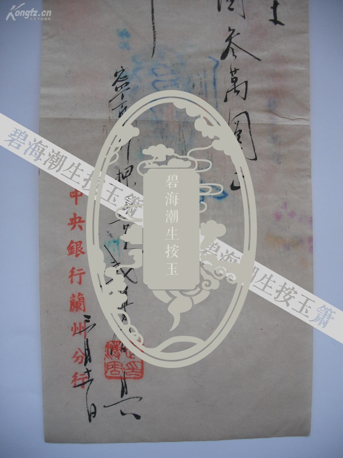 民国中央银行兰州毛笔【明珠手写】叁万元借条对口分行小学苑图片