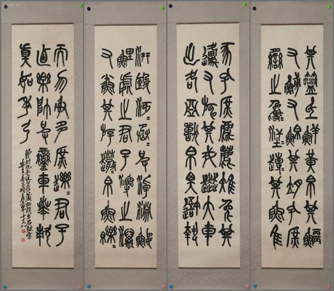 晚清民国时期著名国画家【吴昌硕】篆书四条屏
