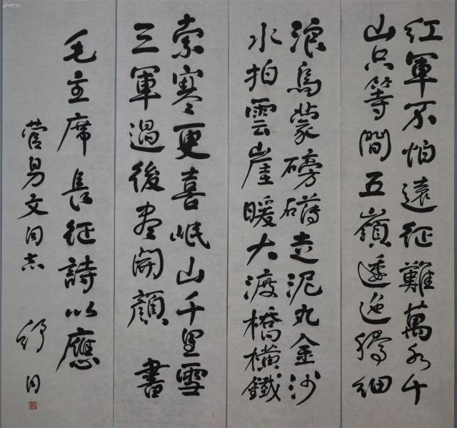 舒同 书法 四条屏 书法大师,中国书法家协会第一任主席,中共中央顾问委员会委员。手绘