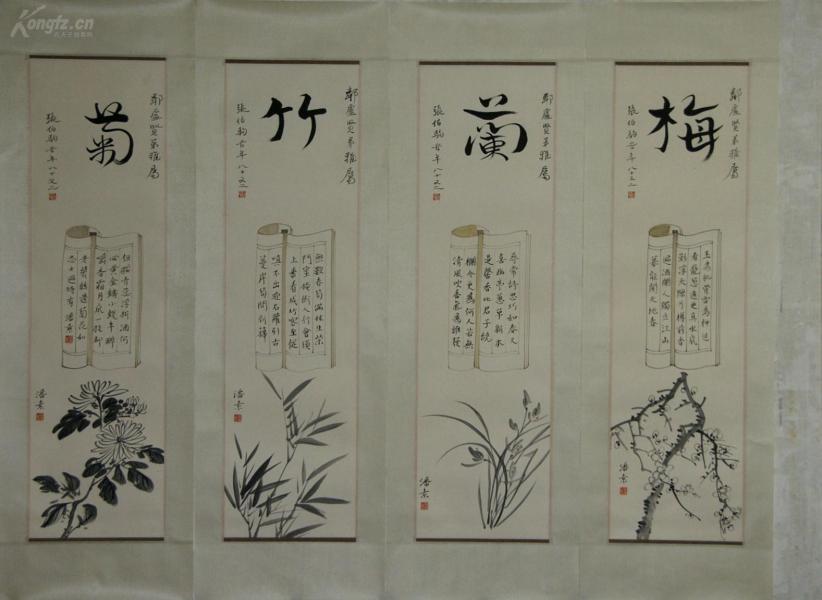 【张伯驹 潘素】合作 花卉四屏 梅兰竹菊图